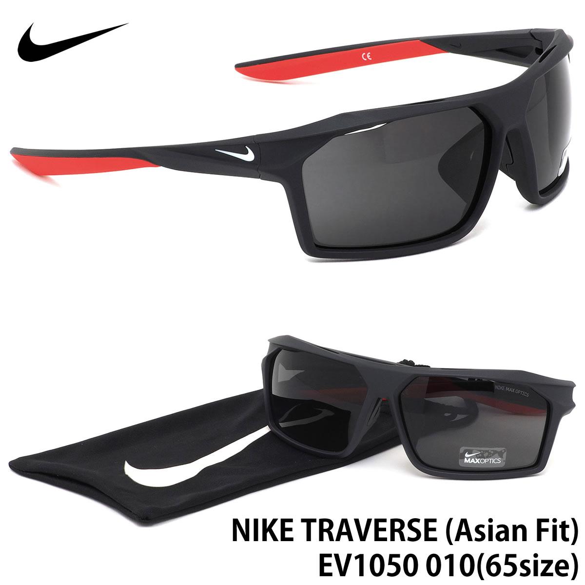 ほぼ全品20%~最大57%ポイントバック ナイキ NIKE サングラスEV1050 010 65サイズTRAVERSE AF トラヴァース アジアンフィット Asian Fit アジアフィット ナイキ NIKE メンズ レディース