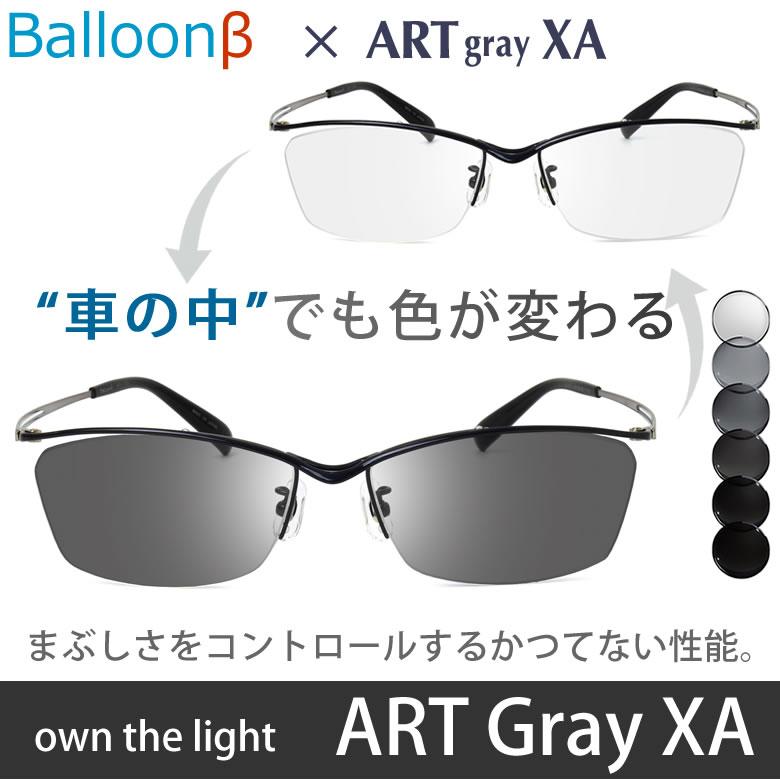 ほぼ全品ポイント15倍~最大43倍+3倍!お得なクーポンも! 調光レンズセット 色が変わる まぶしさ 紫外線カット アートグレー Balloon BHT-109 AXあす楽対応 UV400 ダテメガネ サングラス 2WAYバルーンベータ BalloonB メンズ レディース [OS]