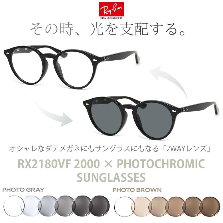 ほぼ全品ポイント15倍~最大34倍! レイバン 調光レンズセット 色が変わる 紫外線カット フォトクロミック Ray-Ban メガネフレーム RX2180VF 2000 51サイズ ラウンド 丸メガネあす楽対応 RAYBAN UV400 ダテメガネ サングラス 2WAY 安全 健康 [OS]