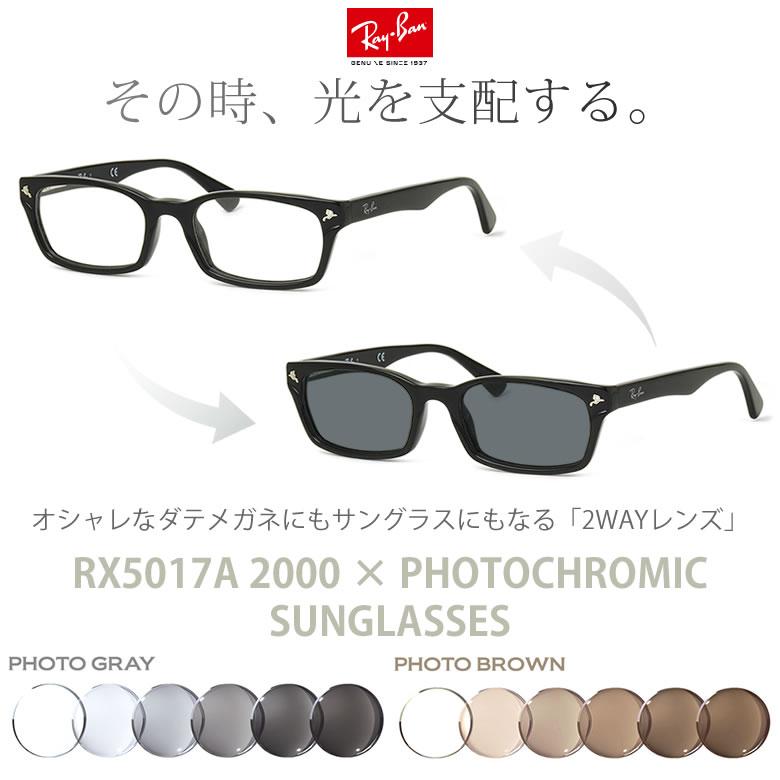 ほぼ全品ポイント15倍~最大34倍 [OS] レイバン 調光レンズセット 色が変わる 紫外線カット フォトクロミック Ray-Ban メガネフレーム RX5017A 2000 52サイズ あす楽対応 RAYBAN UV400 ダテメガネ サングラス 2WAY 安全 健康