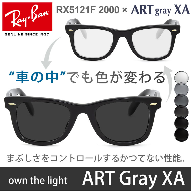 ほぼ全品ポイント15倍~最大34倍! レイバン 調光レンズセット 色が変わる まぶしさ 紫外線カット アートグレー Ray-Ban メガネフレーム RX5121F 2000 50サイズ WAYFARER ウェイファーラーあす楽対応 RAYBAN UV400 ダテメガネ サングラス 2WAY 安全 健康 [OS]