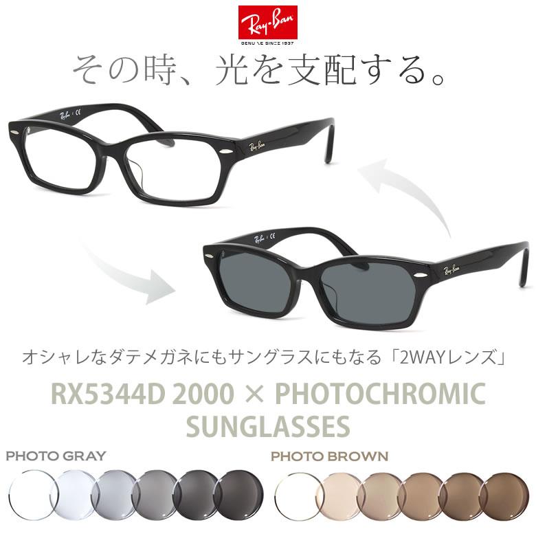 レイバン サングラス 安心の 正規商品販売店 マーケティング 保証書付属します 日本全国送料無料 14時までのご注文は即日発送可 調光 眼鏡 色が変わる UVカット 紫外線カット フォトクロミック 2000 UV400 55サイズ RAYBAN Ray-Ban ダテメガネ 5%OFF あす楽対応 OS RX5344D 2WAY 健康 安全