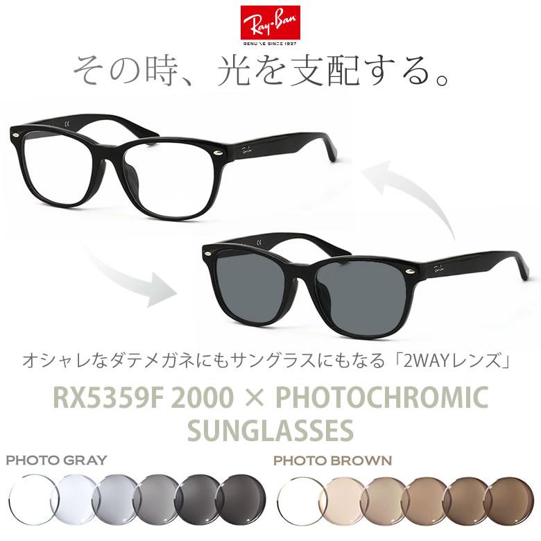 ほぼ全品ポイント15倍~最大34倍! レイバン 調光レンズセット 色が変わる 紫外線カット フォトクロミック Ray-Ban メガネフレーム RX5359F 2000 55サイズ あす楽対応 RAYBAN UV400 ダテメガネ サングラス 2WAY 安全 健康 [OS]