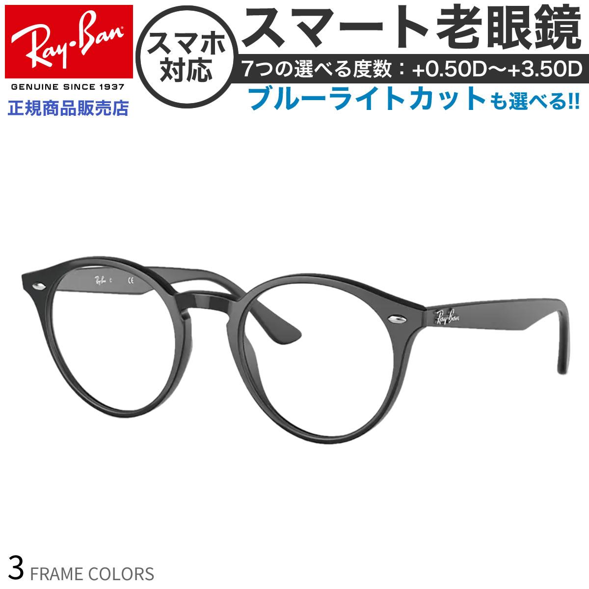 即日発送可能 おしゃれ ブランドフレーム 毎週更新 老眼鏡 レイバン で スマホ老眼 眼精疲労 疲れ目サポート 0.5 1.0 1.5 2.0 2.5 あす楽対応 3.0 PCメガネ UV400 RX2180VF シニアグラス OS スマート老眼鏡 紫外線カット リーディンググラス 激安 3.5 Ray-Ban UVカット ブルーライトカット