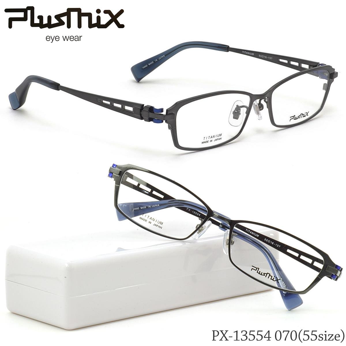 【10月30日からエントリーで全品ポイント20倍】【プラスミックス】 (PlusMix) メガネPX-13554 070 55サイズ日本製 ベータチタン チタン 高級 PlusMix 伊達メガネレンズ無料 メンズ レディース