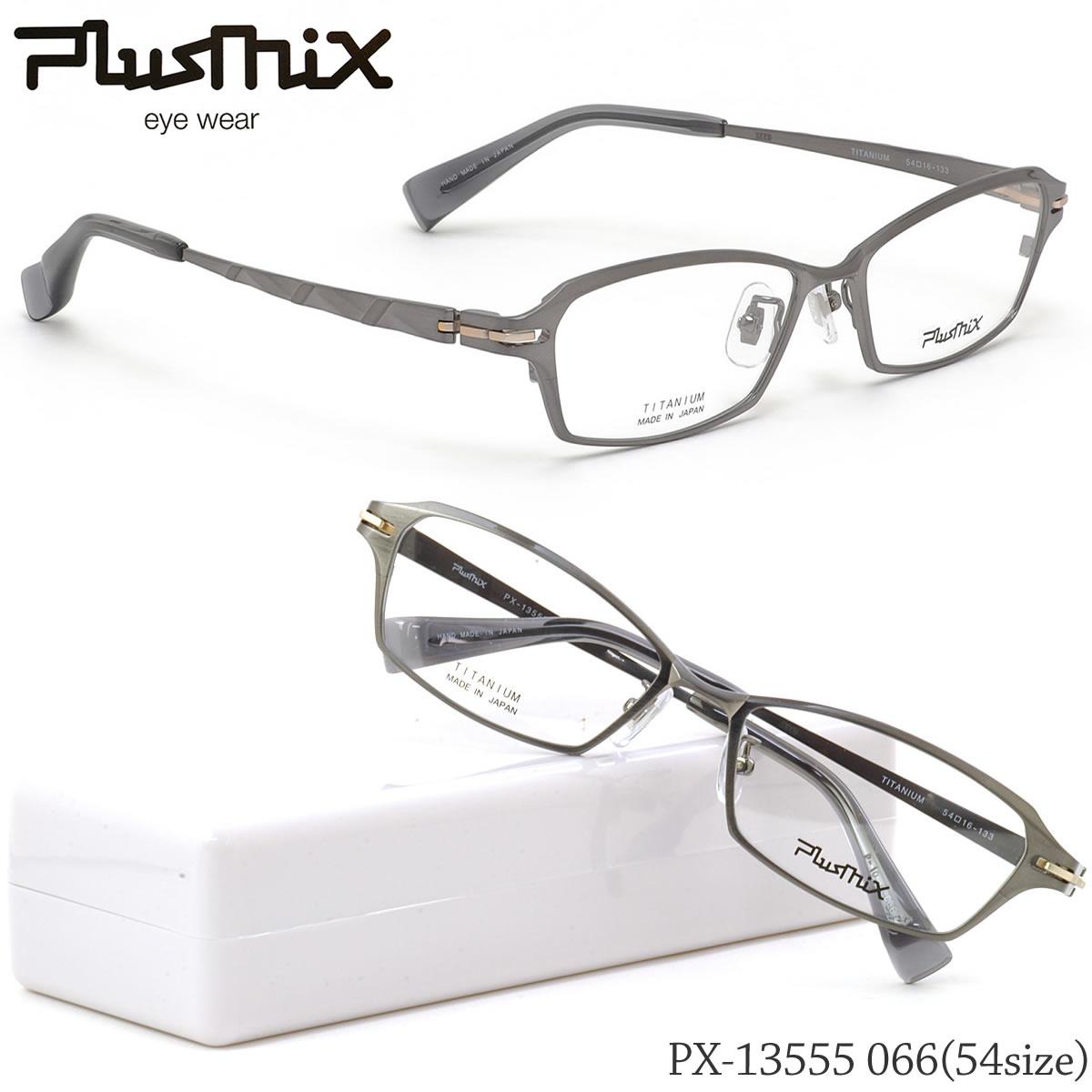 ほぼ全品ポイント15倍~20倍+15倍+2倍 【プラスミックス】 (PlusMix) メガネPX-13555 066 54サイズ日本製 ベータチタン チタン 高級 PlusMix 伊達メガネレンズ無料 メンズ レディース