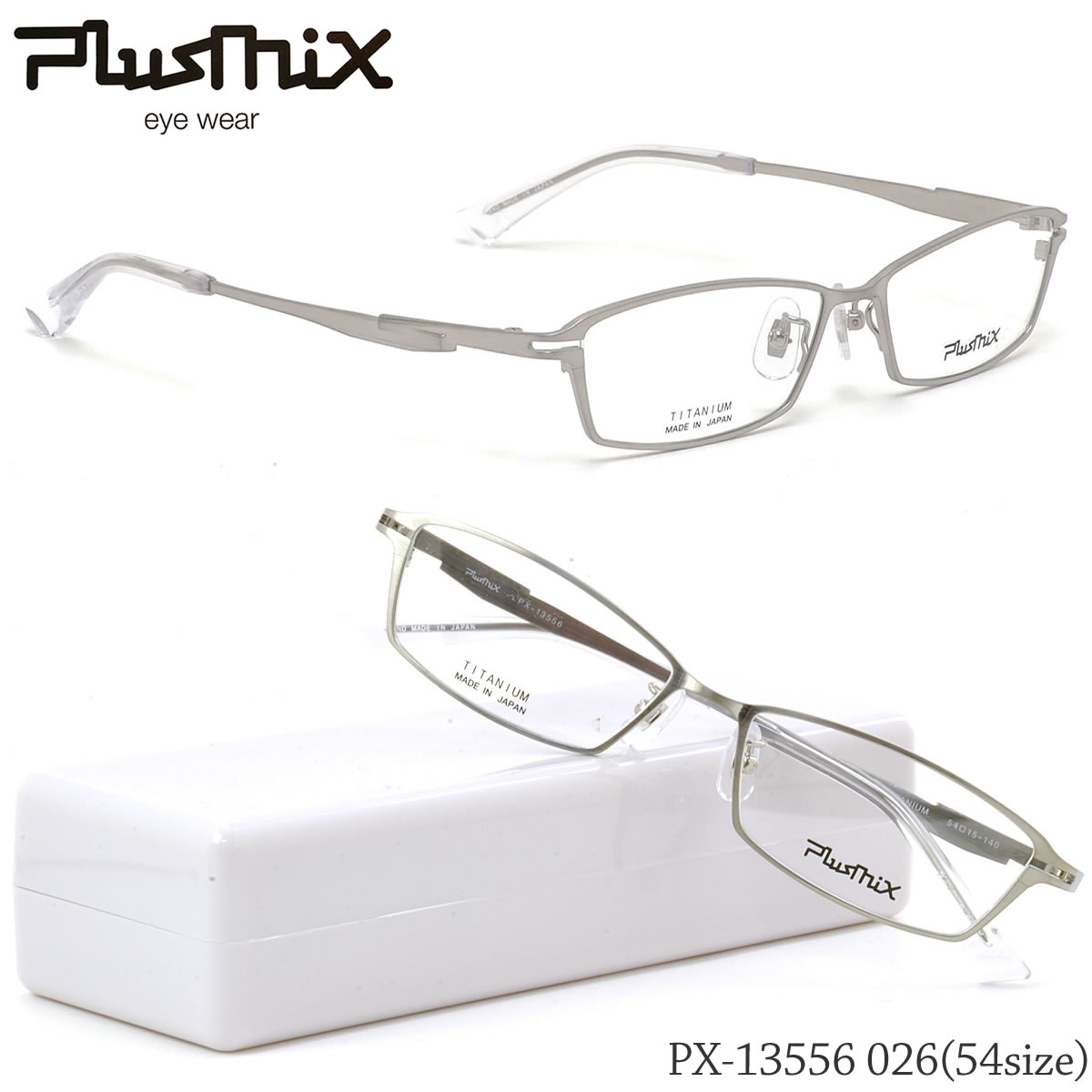 ほぼ全品ポイント15倍~最大43倍+3倍!お得なクーポンも! 【プラスミックス】 (PlusMix) メガネPX-13556 026 54サイズ日本製 チタン PlusMix 伊達メガネレンズ無料 メンズ レディース