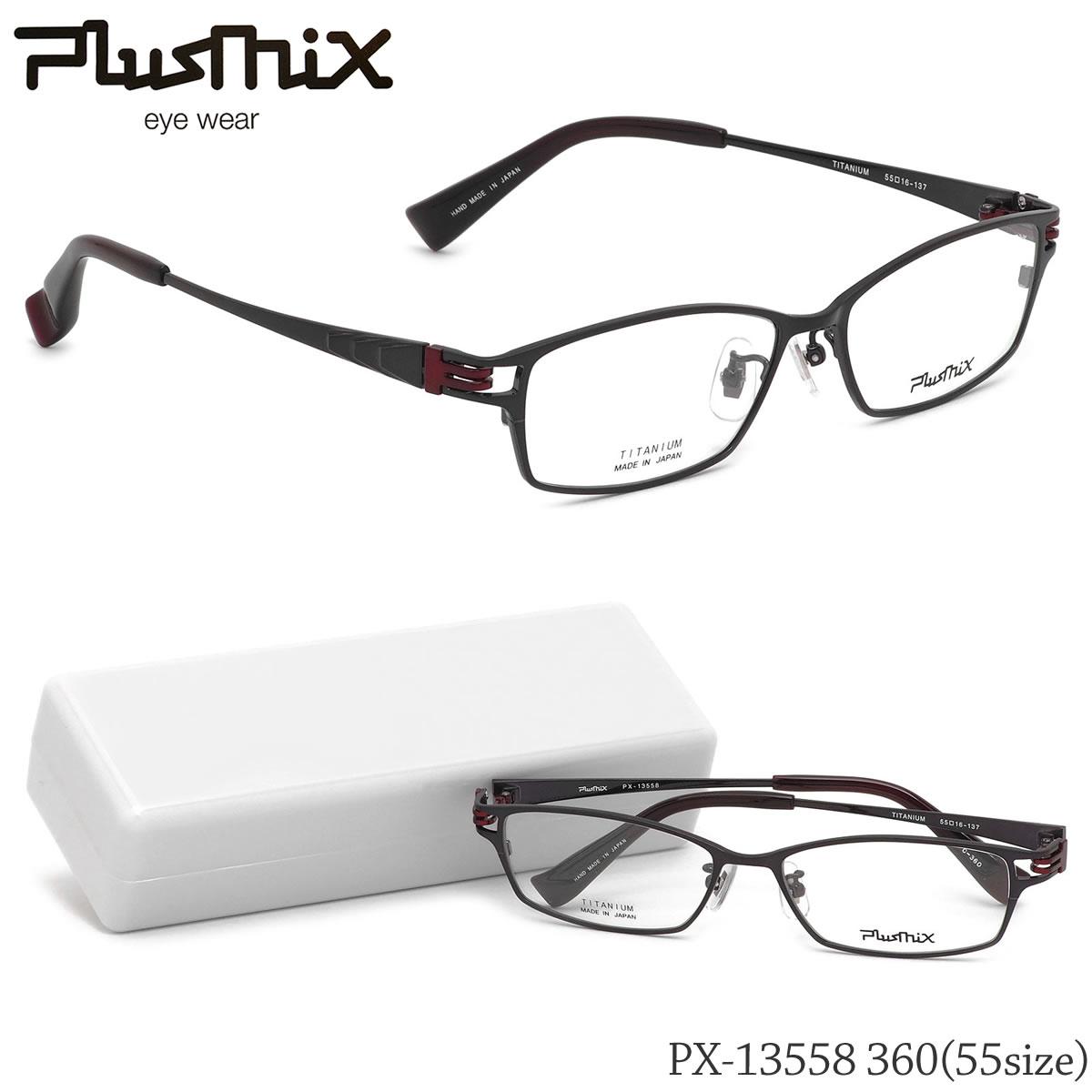 プラスミックス PlusMix メガネPX-13558 360 55サイズPX13558 日本製 Titan チタン Titanium MADE IN JAPAN スクエア シャープ シック スマート メタルプラスミックス PlusMix 伊達メガネレンズ無料 メンズ レディース
