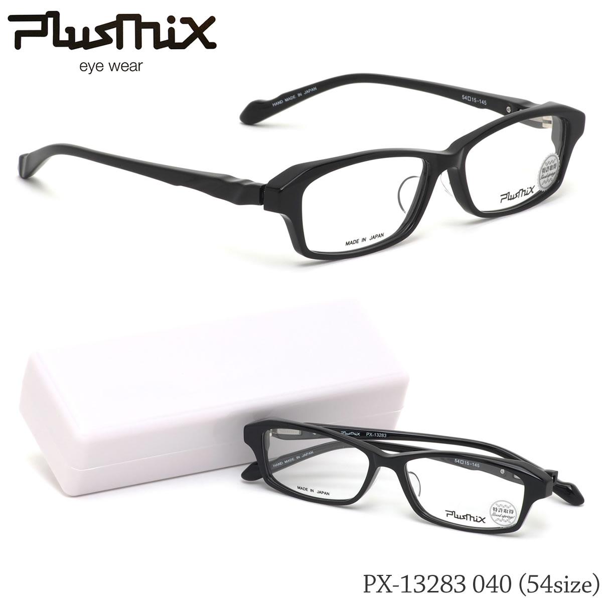 【10月30日からエントリーで全品ポイント20倍】プラスミックス PlusMix メガネPX-13283 040 54サイズ日本製 シャープ ビジネス ベーシック 特許取得 バネ丁番 バネ蝶番 MADE IN JAPAN伊達メガネレンズ無料 メンズ レディース