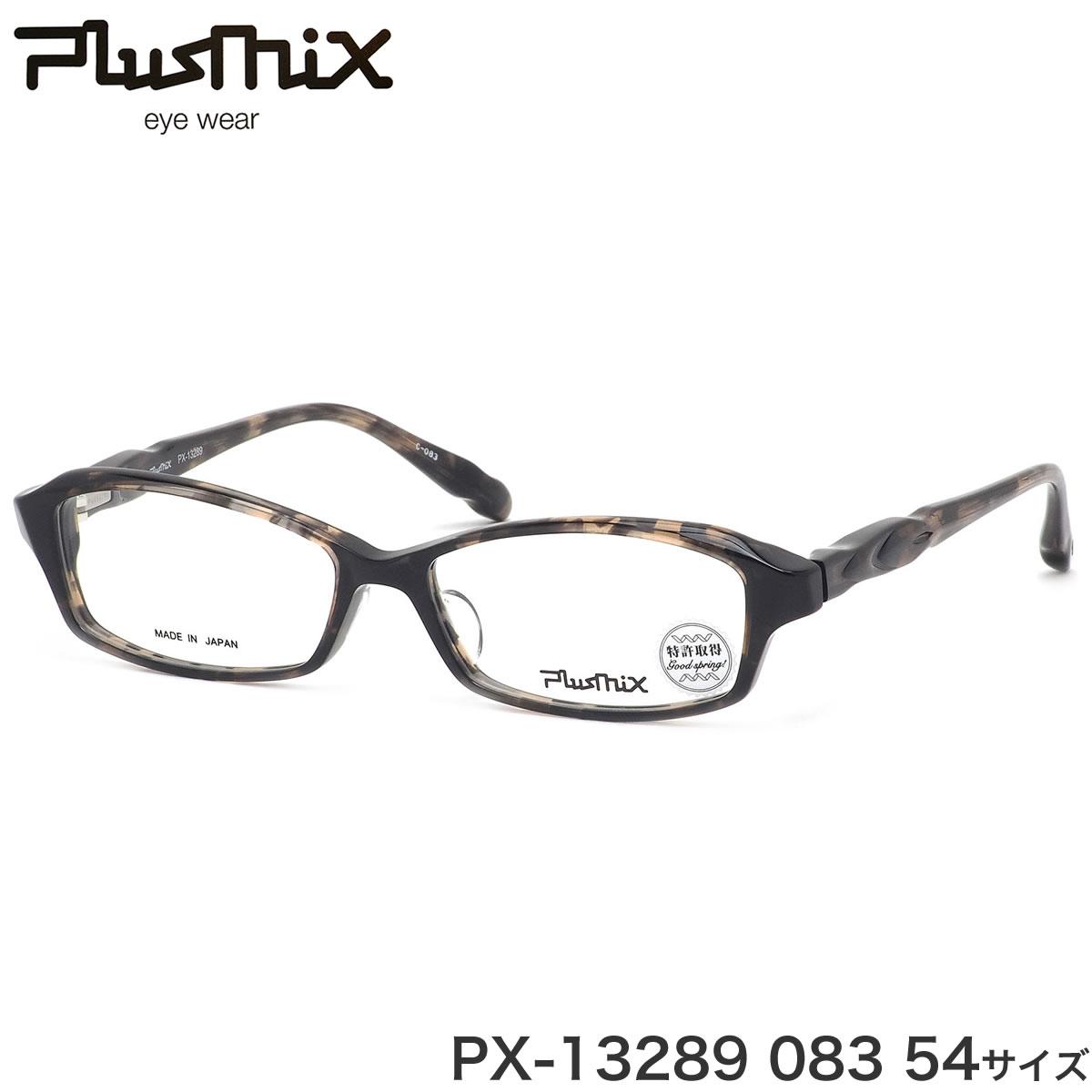 プラスミックス PlusMix メガネ PX-13289 083 54サイズ 伊達メガネレンズ無料 メンズ レディース