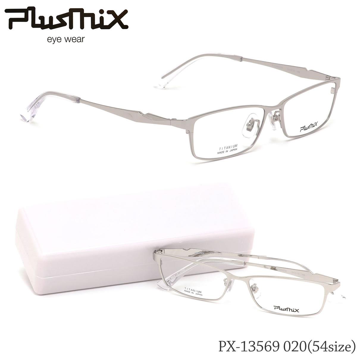 ほぼ全品ポイント15倍~最大43倍+3倍!お得なクーポンも! プラスミックス PlusMix メガネPX-13569 020 54サイズ日本製 シャープ ビジネス ベーシック スクエア MADE IN JAPAN伊達メガネレンズ無料 メンズ レディース