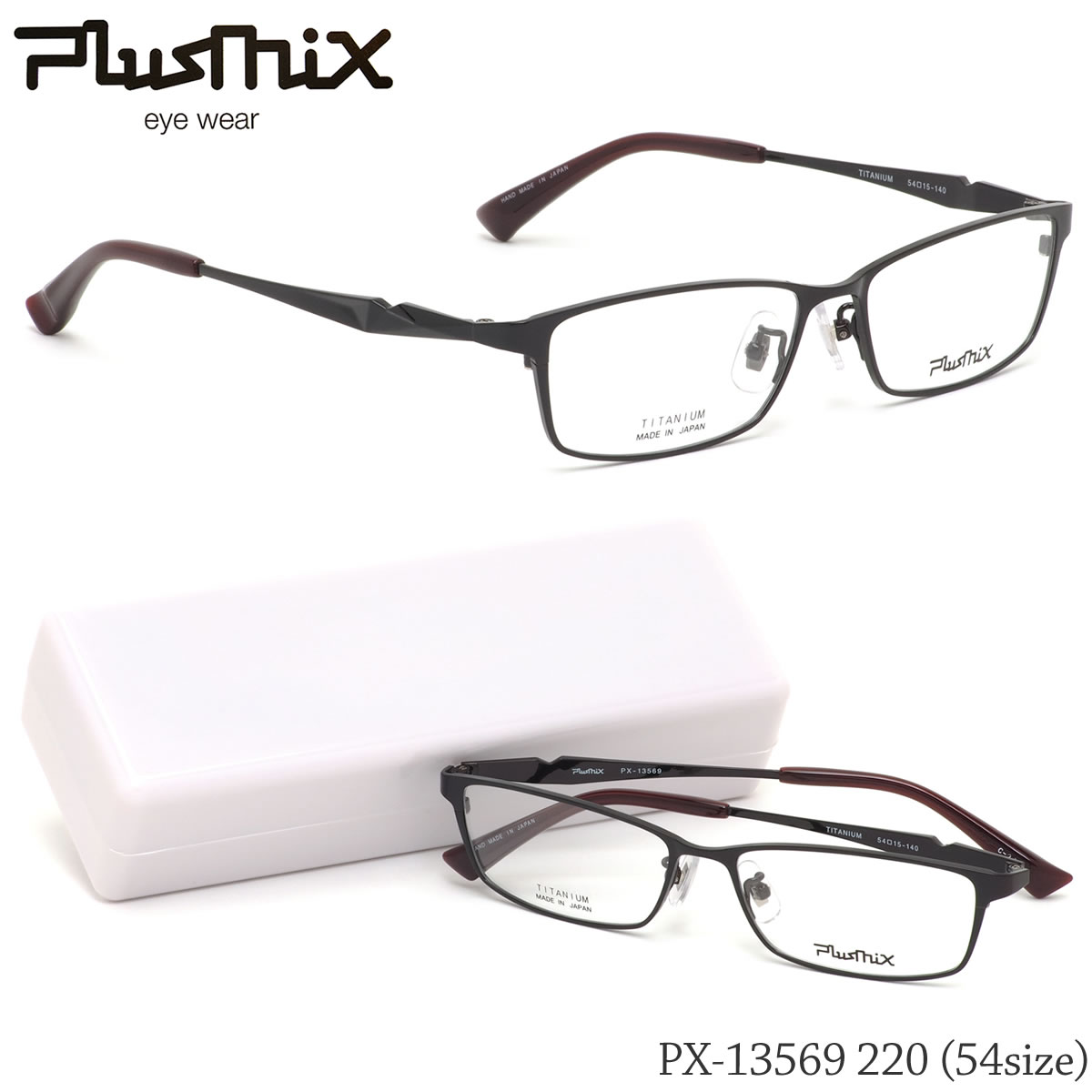 ほぼ全品ポイント15倍~最大43倍+3倍!お得なクーポンも! プラスミックス PlusMix メガネPX-13569 220 54サイズ日本製 シャープ ビジネス ベーシック スクエア MADE IN JAPAN伊達メガネレンズ無料 メンズ レディース