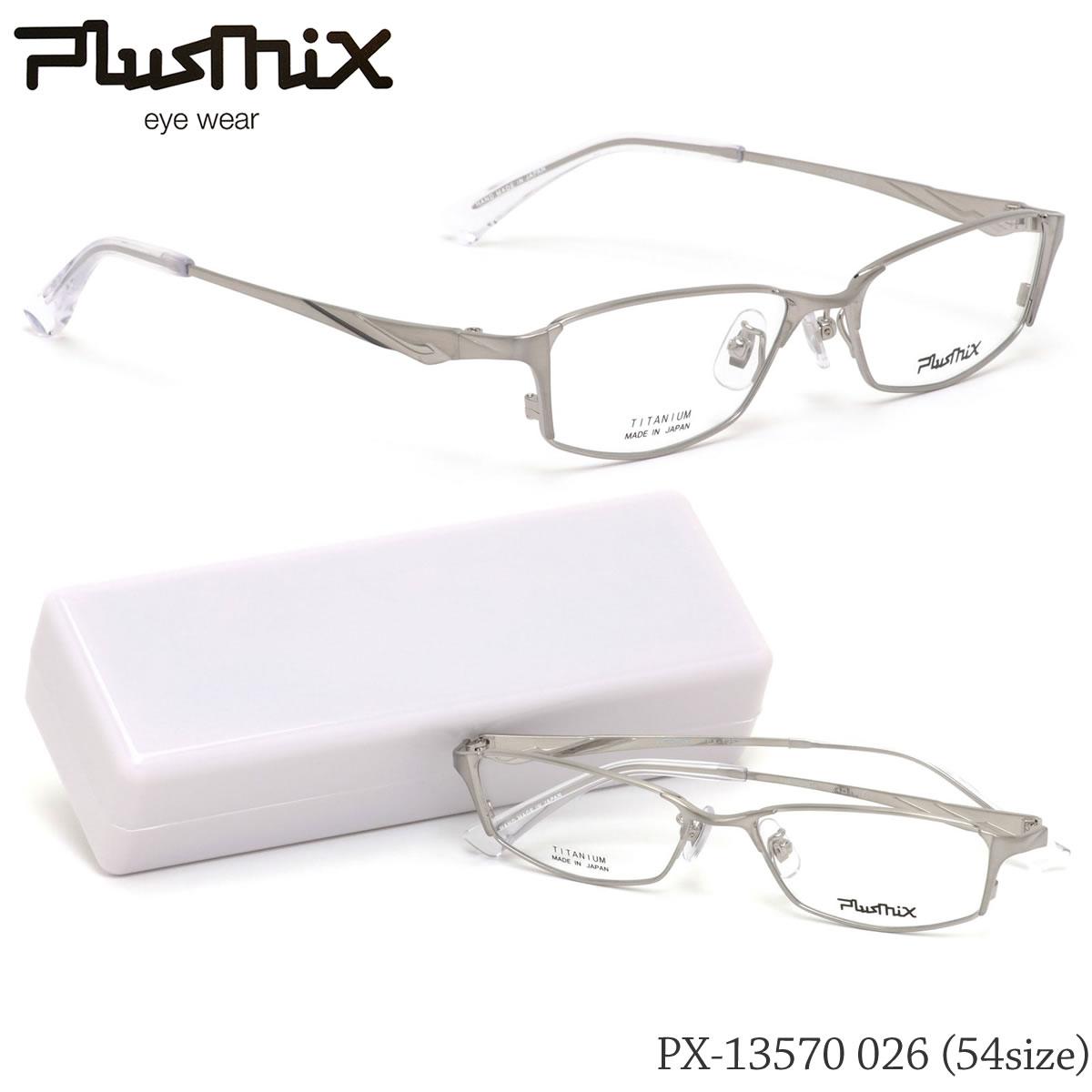 【10月30日からエントリーで全品ポイント20倍】プラスミックス PlusMix メガネPX-13570 026 54サイズ日本製 シャープ ビジネス ベーシック 特許取得 MADE IN JAPAN伊達メガネレンズ無料 メンズ レディース