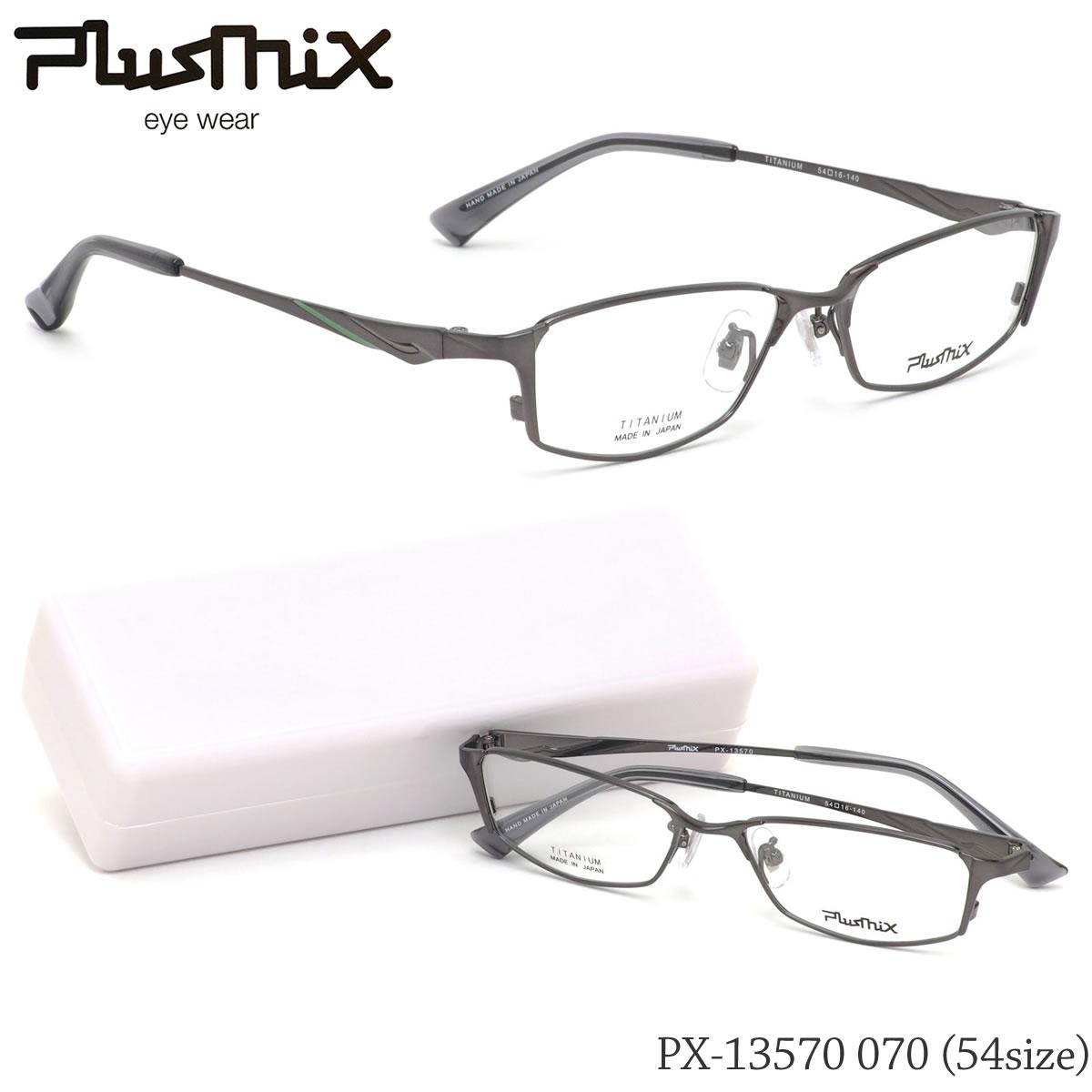 ほぼ全品ポイント15倍~最大43倍+3倍!お得なクーポンも! プラスミックス PlusMix メガネPX-13570 070 54サイズ日本製 シャープ ビジネス ベーシック 特許取得 MADE IN JAPAN伊達メガネレンズ無料 メンズ レディース