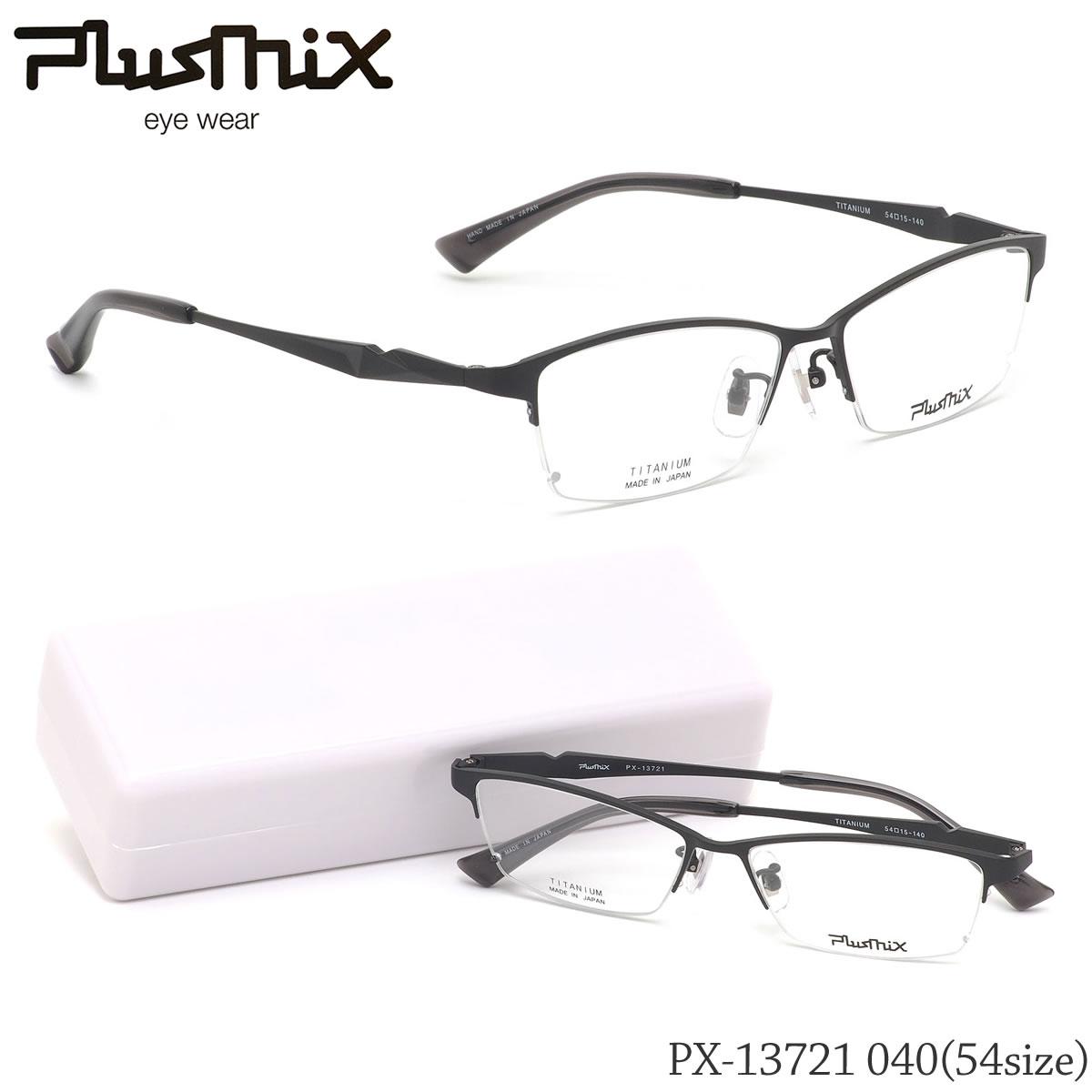 【10月30日からエントリーで全品ポイント20倍】プラスミックス PlusMix メガネPX-13721 040 54サイズ日本製 MADE IN JAPAN スクエア ハーフリム ブロー ビジネス伊達メガネレンズ無料 メンズ レディース