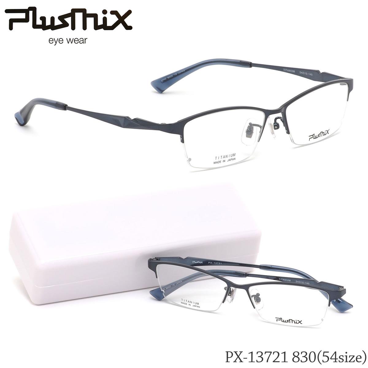 【10月30日からエントリーで全品ポイント20倍】プラスミックス PlusMix メガネPX-13721 830 54サイズ日本製 MADE IN JAPAN スクエア ハーフリム ブロー ビジネス伊達メガネレンズ無料 メンズ レディース