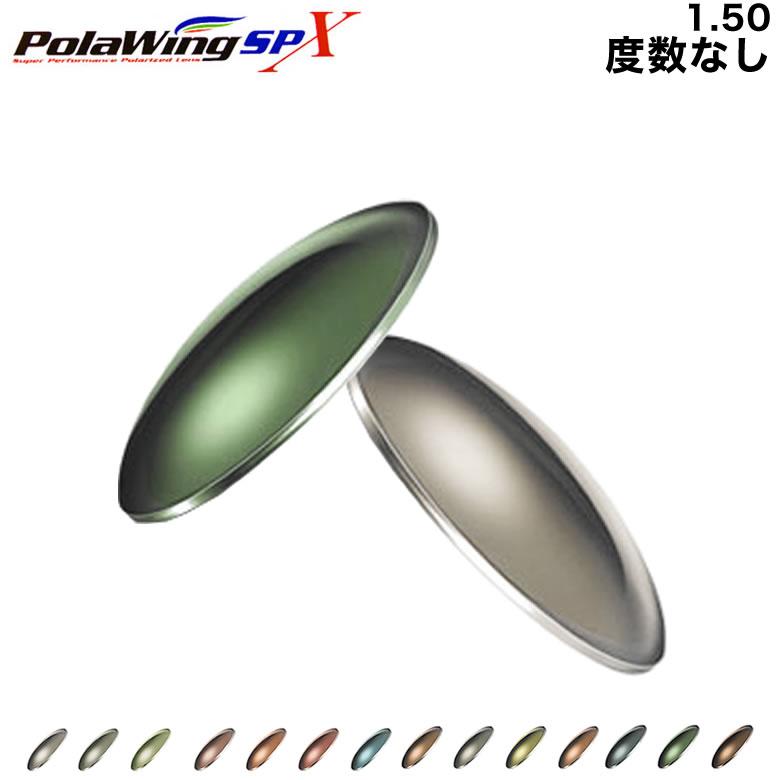 【10月30日からエントリーで全品ポイント20倍】コンベックス ポラウィング 度数なし COMBEX POLAWING SPX 1.50 全てが一新されたNEW POLAWING