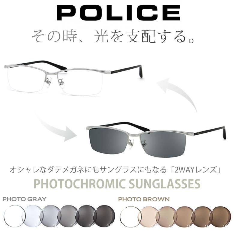 ほぼ全品ポイント15倍~最大34倍! ポリス 調光レンズセット色が変わる 紫外線カット フォトクロミック POLICE メガネフレーム VPL175J 0579 56サイズ あす楽対応 UV400 ダテメガネ サングラス 2WAY 安全 健康 [OS]