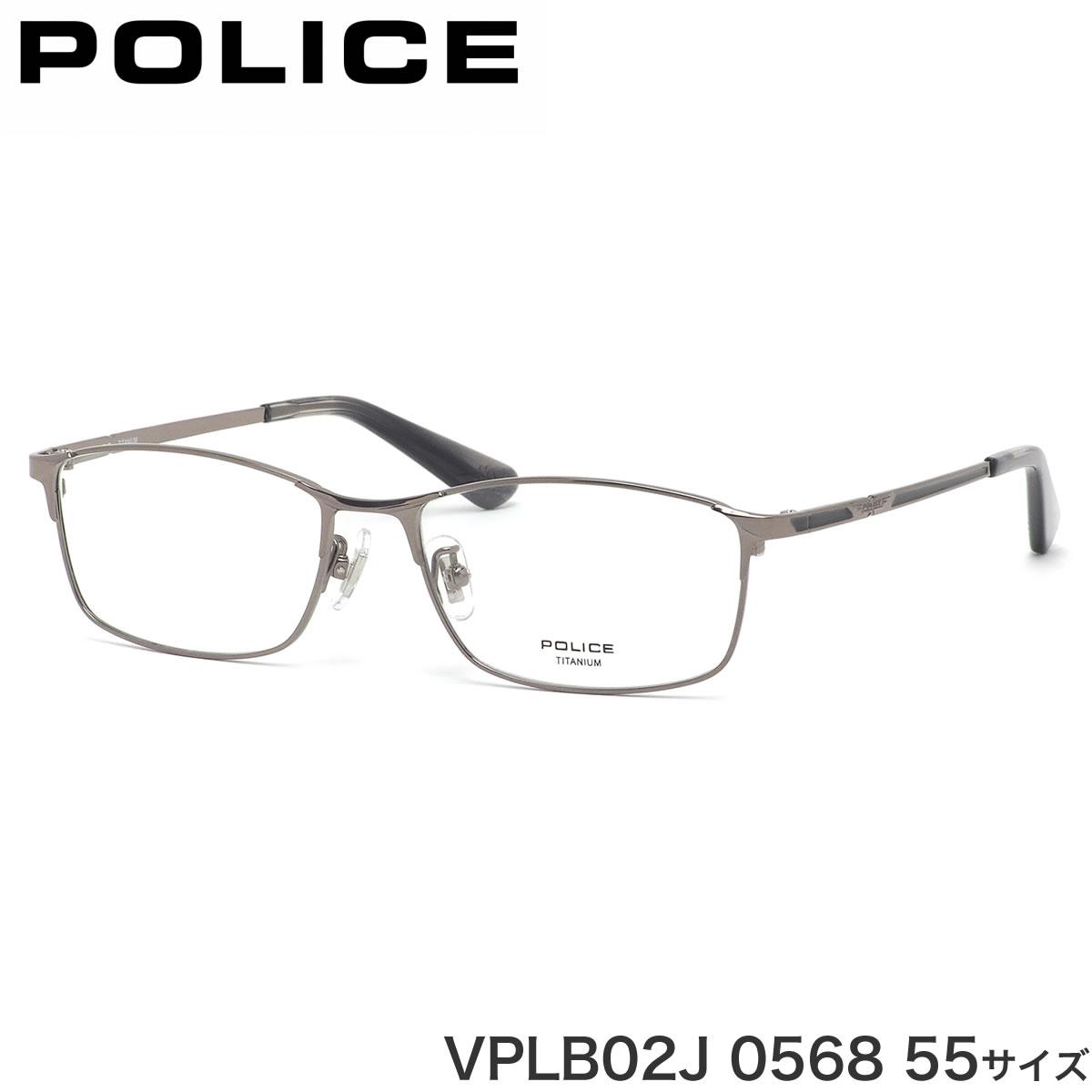 ポリス POLICE メガネ VPLB02J 0568 55サイズ シルバー スマート シャープ ビジネス メンズ レディース