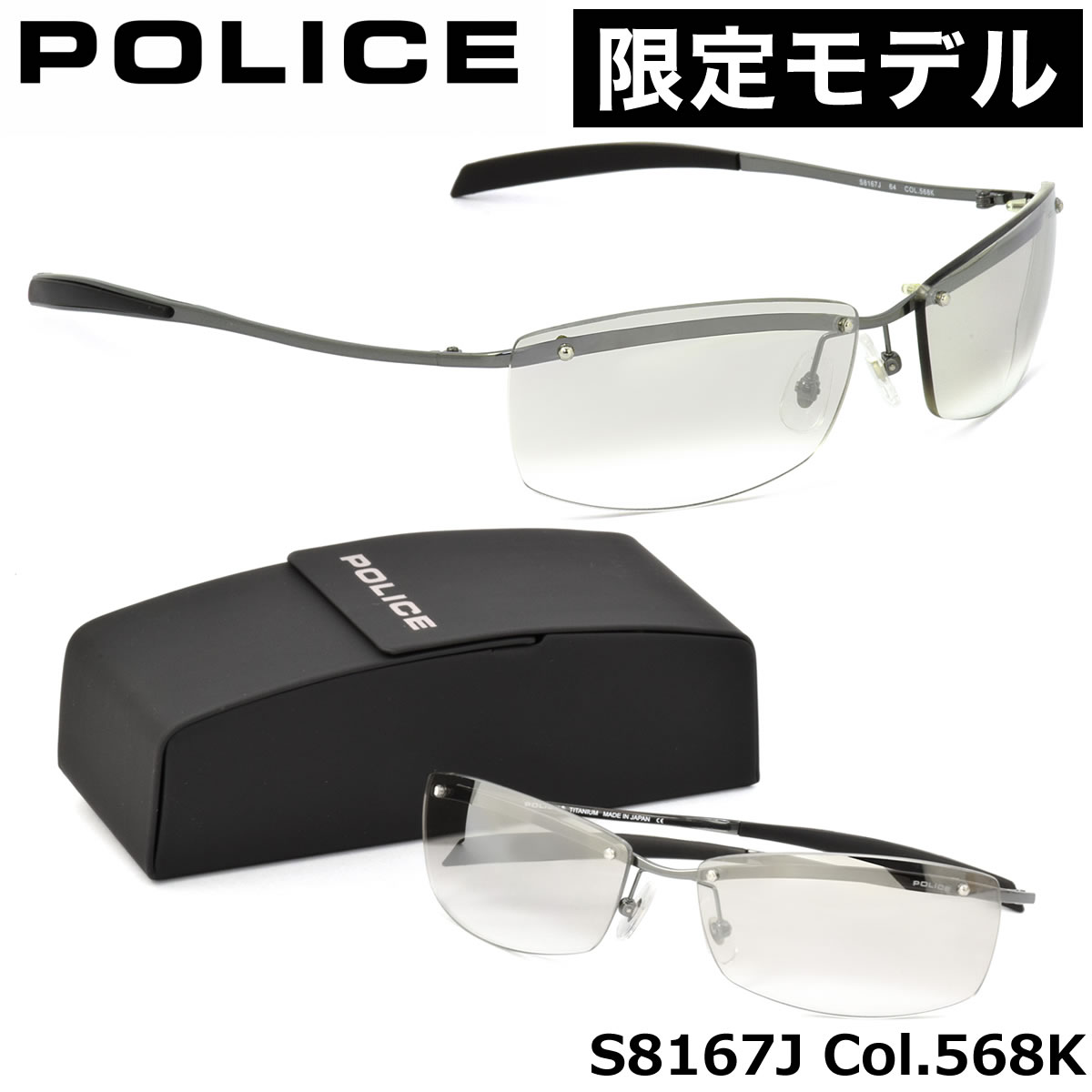 【10月30日からエントリーで全品ポイント20倍】ポリス POLICE サングラスS8167J 568K 64サイズ限定復刻 限定モデル スクエア ミラー チタン ツーポイントポリス POLICE メンズ レディース