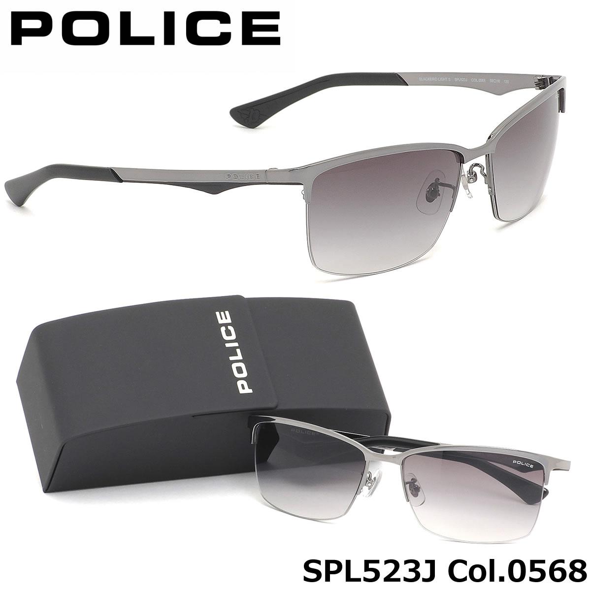 ポイント最大42倍!!お得なクーポンも !! 【ポリス】 (POLICE) サングラスSPL523J 0568 59サイズBLACKBIRDLIGHT5 スクエアPOLICE メンズ レディース