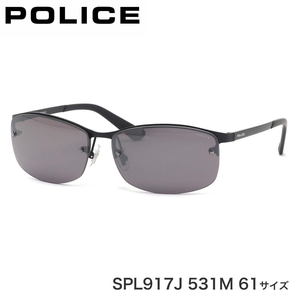 ポリス POLICE サングラス SPL917J 531M 61サイズ 縁なし ミラーレンズ かっこいい メンズ レディース