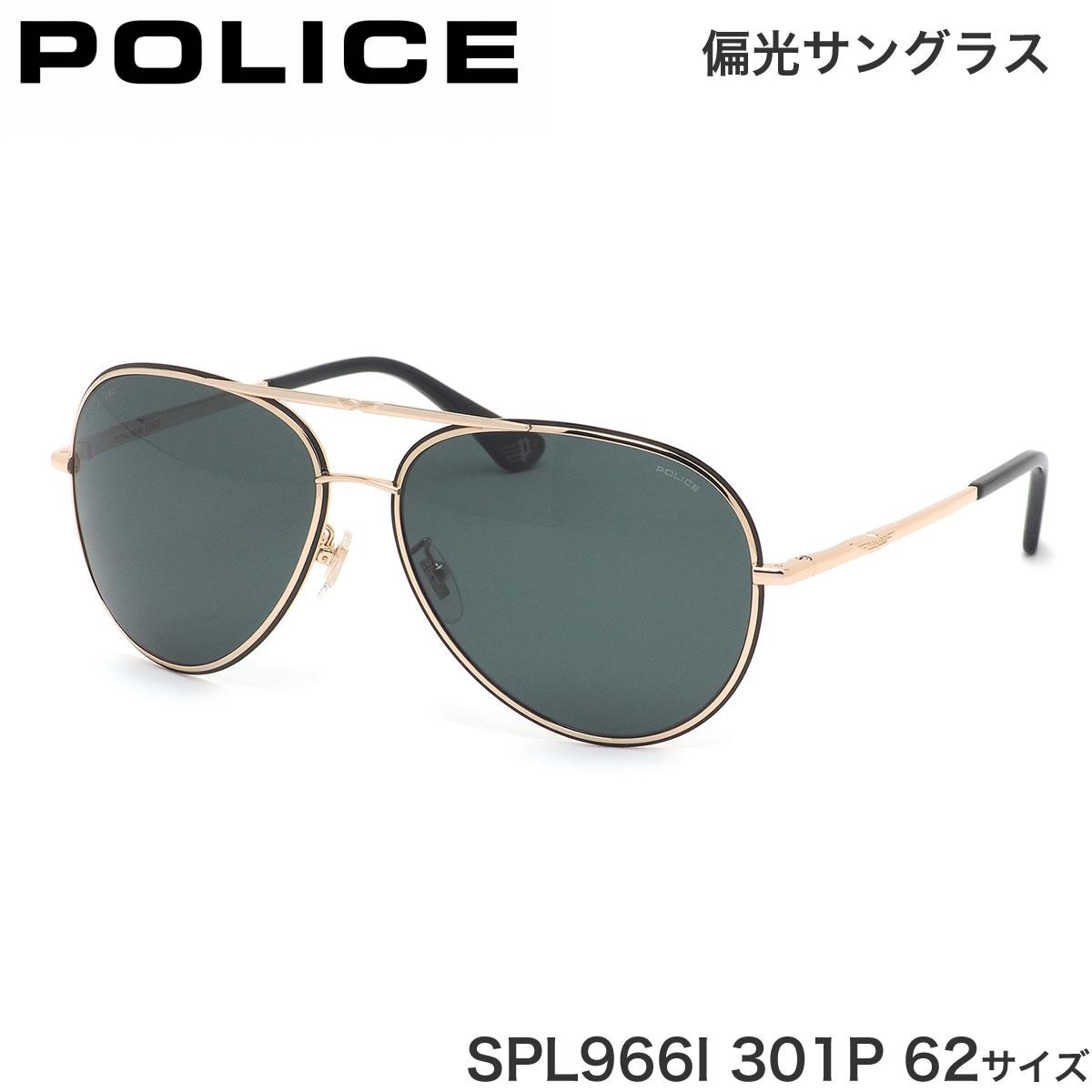 ポリス POLICE サングラス SPL966I 301P 62サイズ ORIGINS 12 オリジン 偏光サングラス メンズ レディース