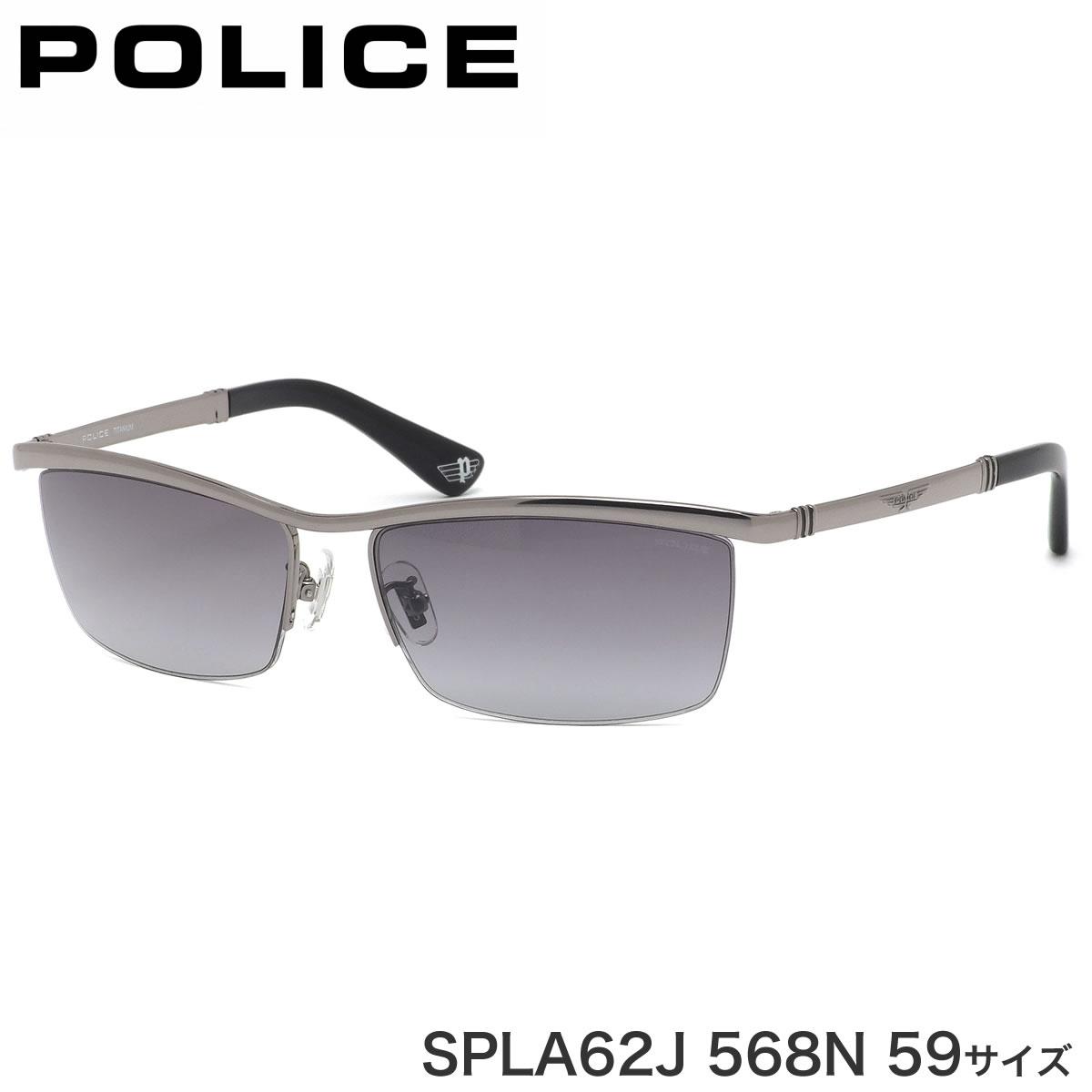 ポリス POLICE サングラス SPLA62J 568N 59サイズ ORIGINS オリジン カールトン メンズ レディース