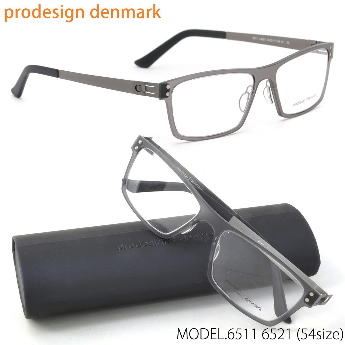 ほぼ全品ポイント15倍~最大43倍+3倍!お得なクーポンも! prodesign:denmark(プロデザインデンマーク) メガネ フレーム 6511 6521 54 ステンレス 北欧 シートメタル スクエア ナイロール 伊達メガネレンズ無料