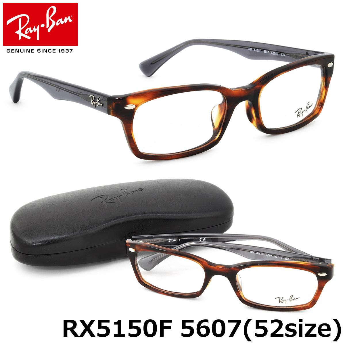 【10月30日からエントリーで全品ポイント20倍】レイバン メガネ フレーム Ray-Ban RX5150F 5607 52サイズ スクエア フルフィット レイバン Ray-Ban RayBan メンズ レディース