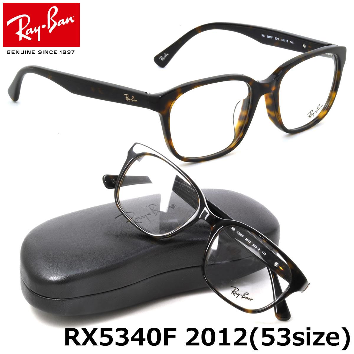 【10月30日からエントリーで全品ポイント20倍】レイバン メガネ フレーム Ray-Ban RX5340F 2012 53サイズ スクエア バネ蝶番 バネ丁番 フルフィッティング レイバン RAYBAN メンズ レディース