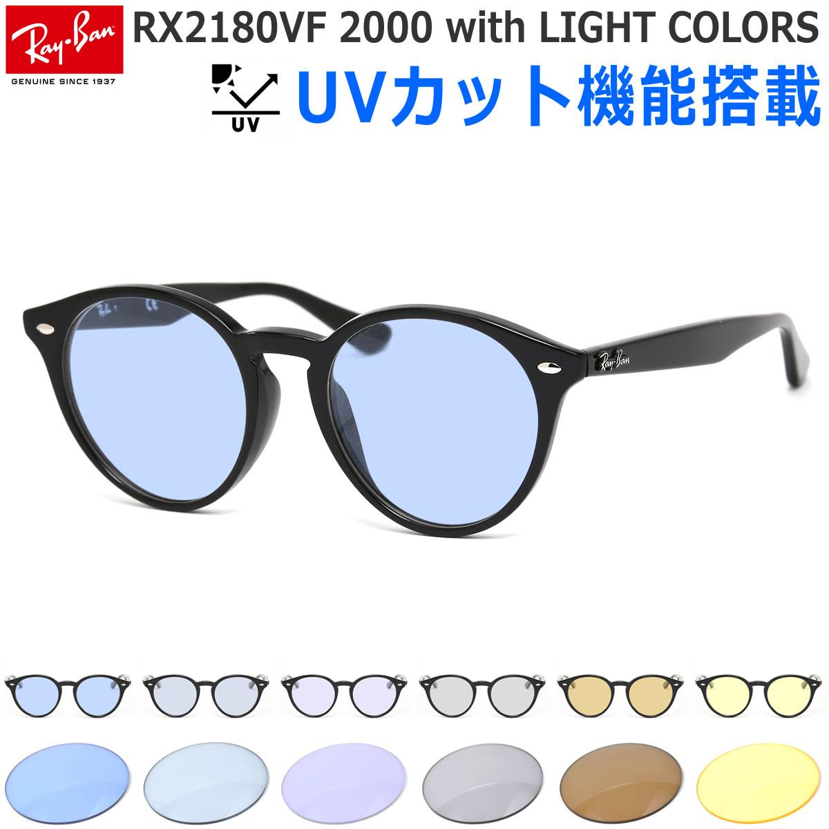 ほぼ全品ポイント15倍~最大43倍!お得なクーポンも! Ray-Ban レイバン UVカット付き ライトカラーサングラス セット  RX2180VF 2000 51サイズ レイバン RAYBAN ラウンド ROUND 伊達メガネ 丸メガネ ブルーレンズ 紫外線カット あす楽対応 [OS]