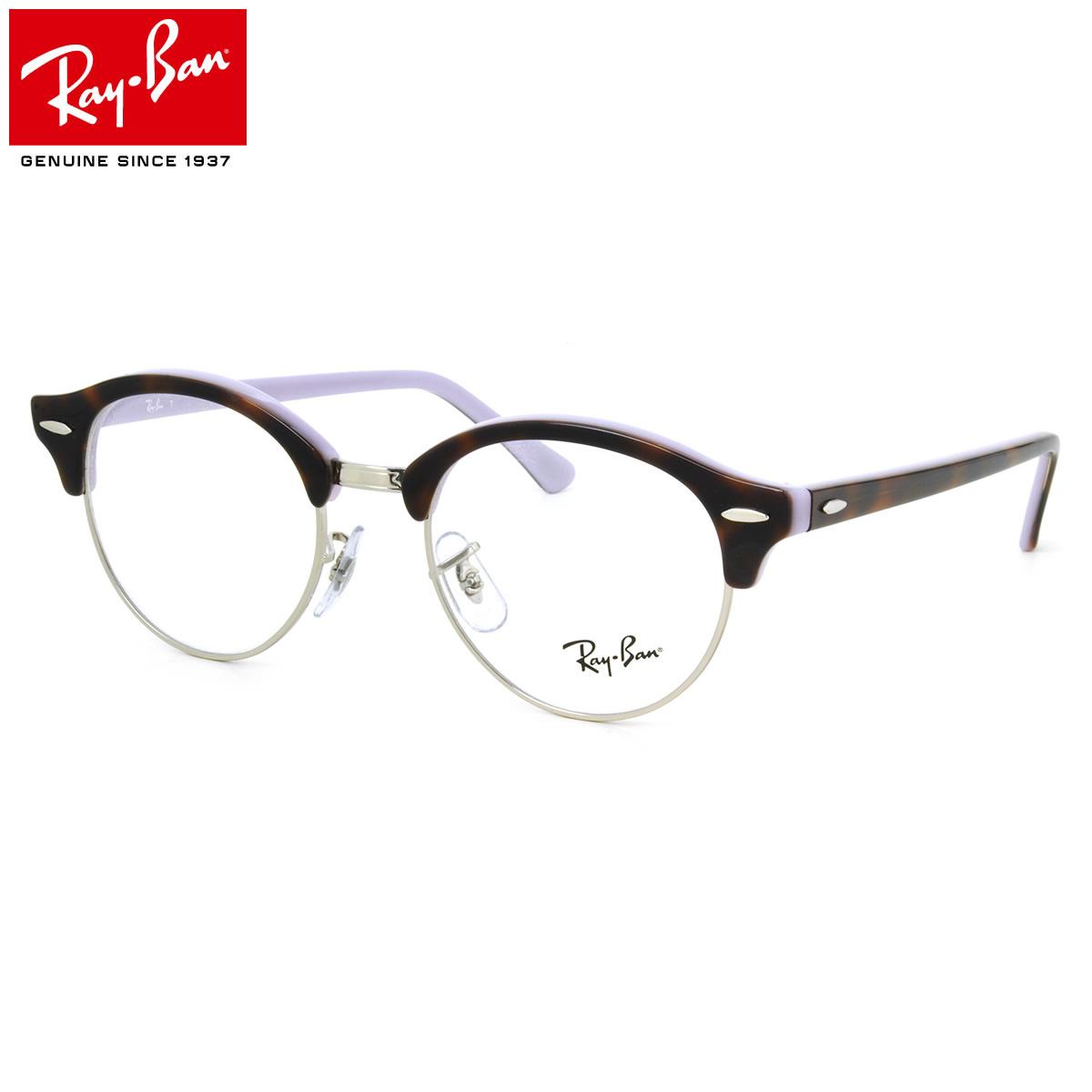 【10月30日からエントリーで全品ポイント20倍】レイバン メガネ フレーム Ray-Ban RX4246V 5240 47サイズ クラブラウンド クラブマスター ラウンド 丸メガネ フレーム CLUBMASTER ROUND レイバン CLUBROUND メンズ レディース