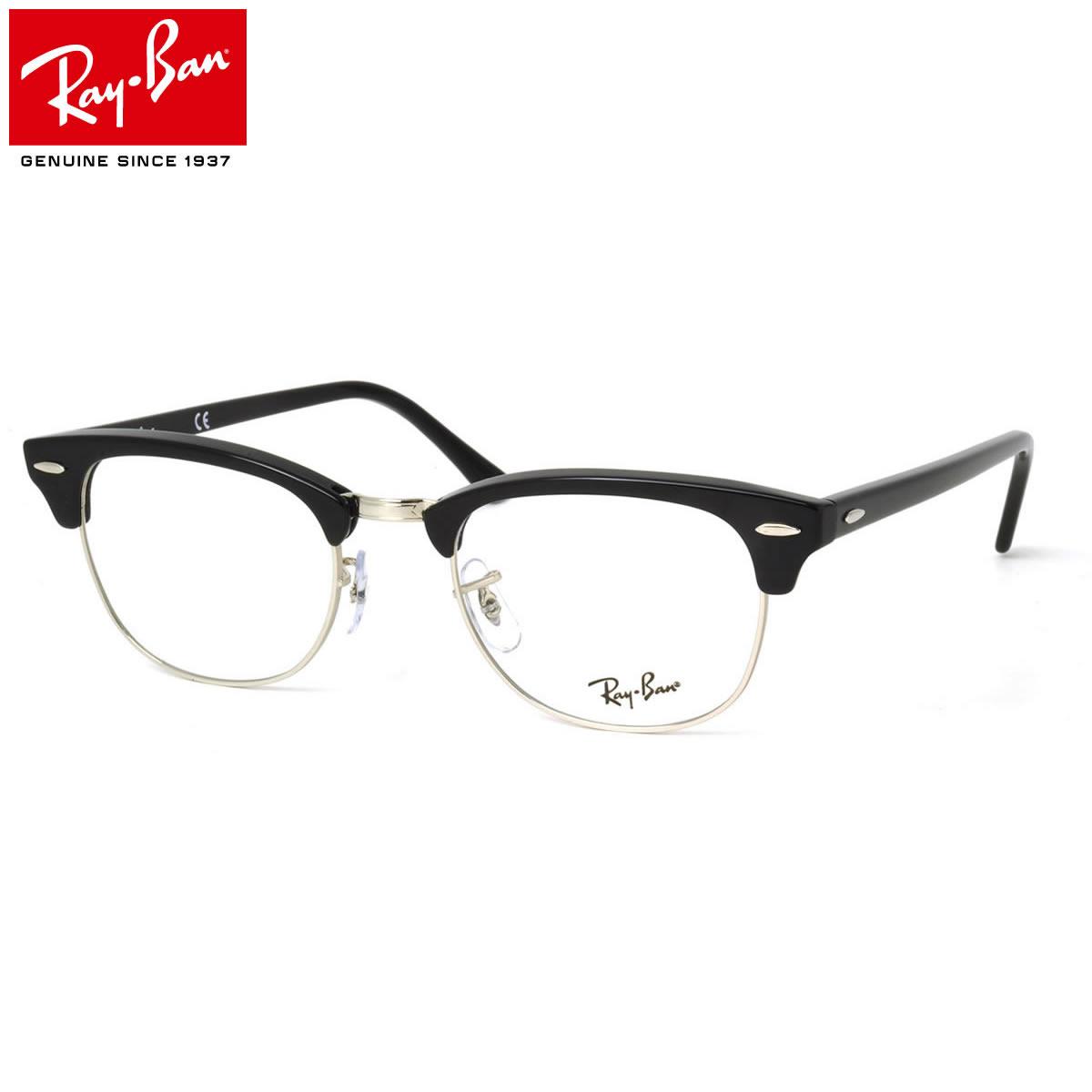 ほぼ全品ポイント15倍~最大34倍! レイバン クラブマスター メガネ フレーム Ray-Ban RX5154 2000 49サイズ 伊達メガネ フレーム 度付き レイバン RAYBAN CLUB MASTER メンズ レディース