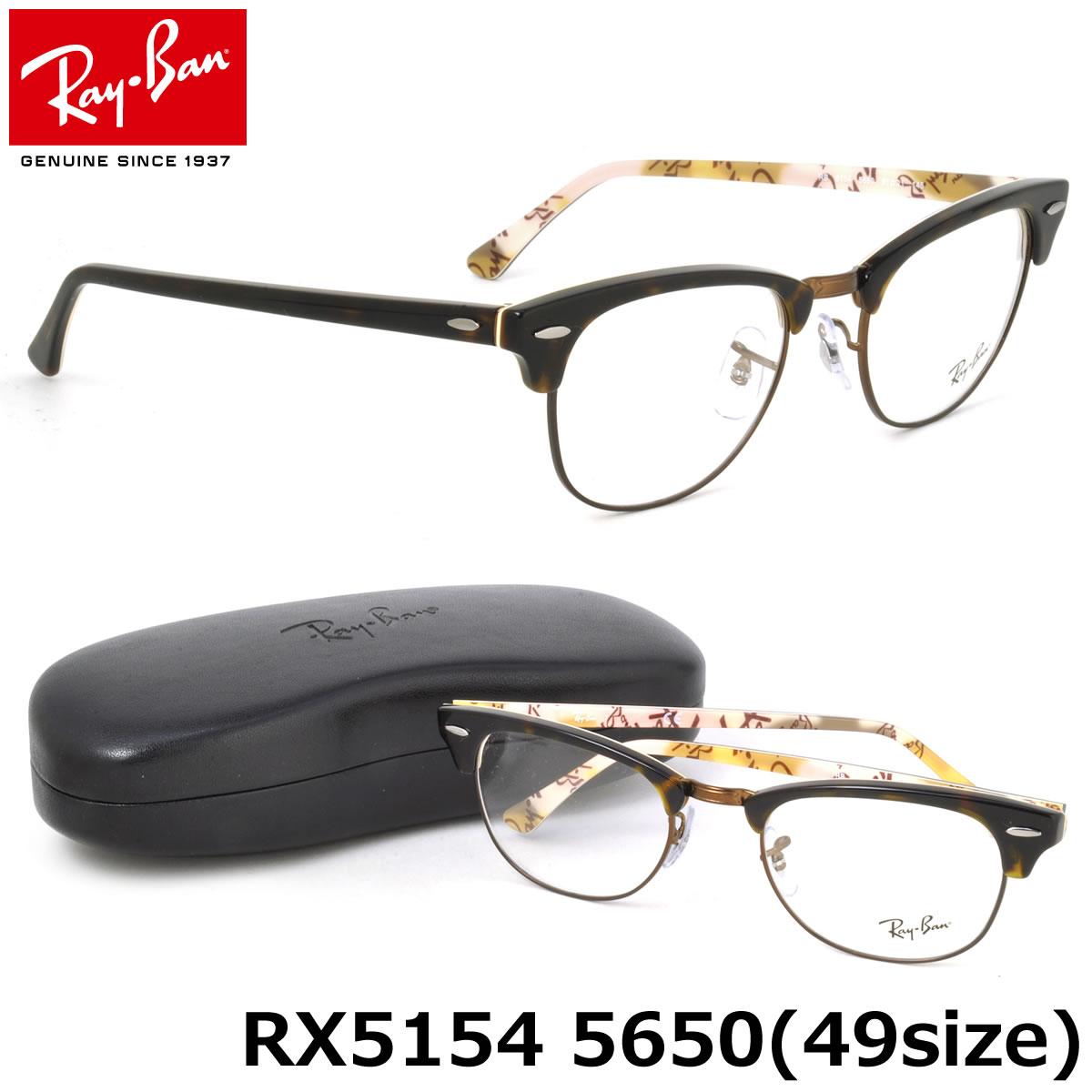 78fb790601 Ray-Ban glasses frame Ray-Ban RX5154 5650 49 size CLUBMASTER  クラブマスターサーモントブローレイバン RAYBAN men gap Dis