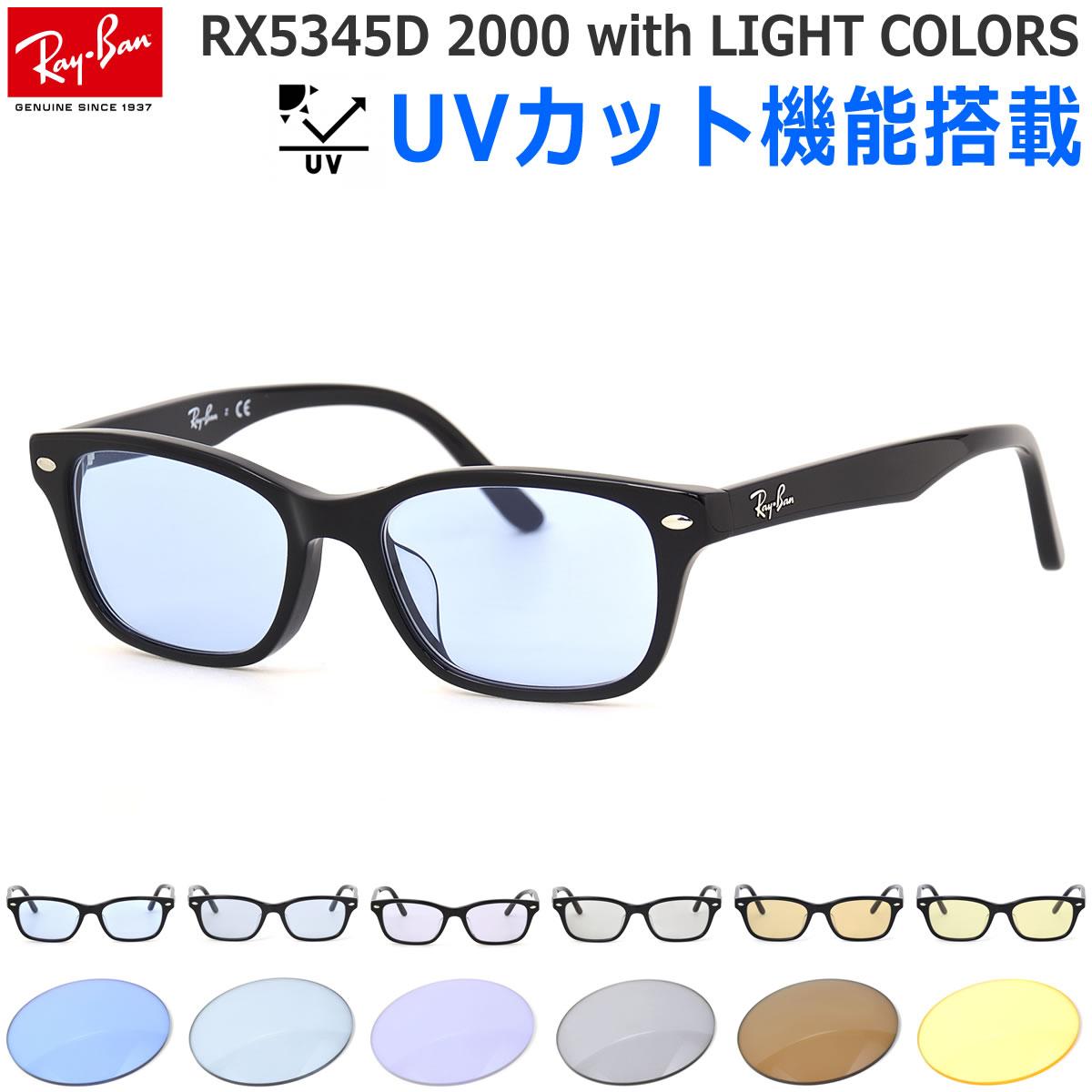 レイバン 眼鏡 サングラス ライトカラー Ray-Ban UVカット付き ライトブルー RX5345D 2000 53サイズ レイバン RAYBAN アジアエリア限定 ウェリントン スクエア 伊達メガネ ブルーレンズ 紫外線カット あす楽対応 メンズ レディース [OS]