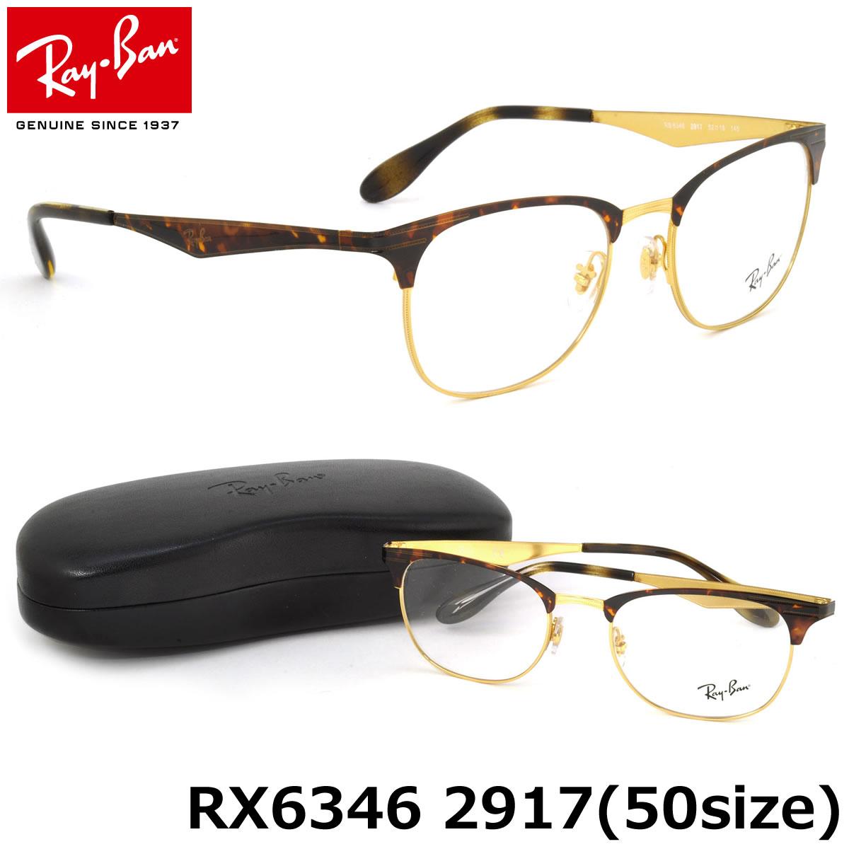 ほぼ全品ポイント15倍~最大43倍+3倍!お得なクーポンも! レイバン メガネ フレーム Ray-Ban RX6346 2917 50サイズ シートメタル スクエア レイバン RAYBAN メンズ レディース