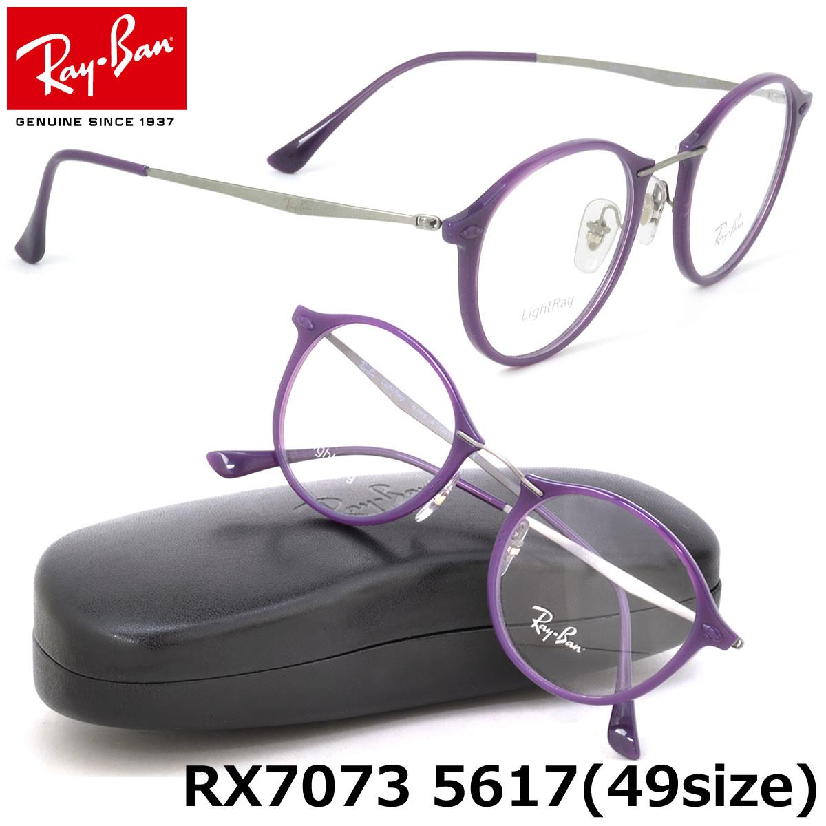 【10月30日からエントリーで全品ポイント20倍】レイバン テック ライトレイ メガネ フレーム Ray-Ban RX7073 5617 49サイズ ラウンド 丸メガネ フレーム ROUND レイバン RAYBAN TECH ROUND LIGHT RAY メンズ レディース