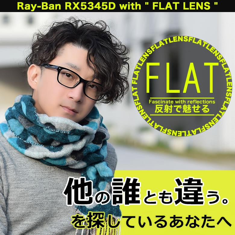 ほぼ全品ポイント15倍~最大43倍!お得なクーポンも! That's オリジナル レイバン with フラットレンズ Ray-Ban RX5345D 2000 53サイズ FLATLENS 伊達メガネ ダテメガネ レイバン RAYBAN FLAT LENS フラット レンズ クリア サングラス 平面 鏡面 [OS]