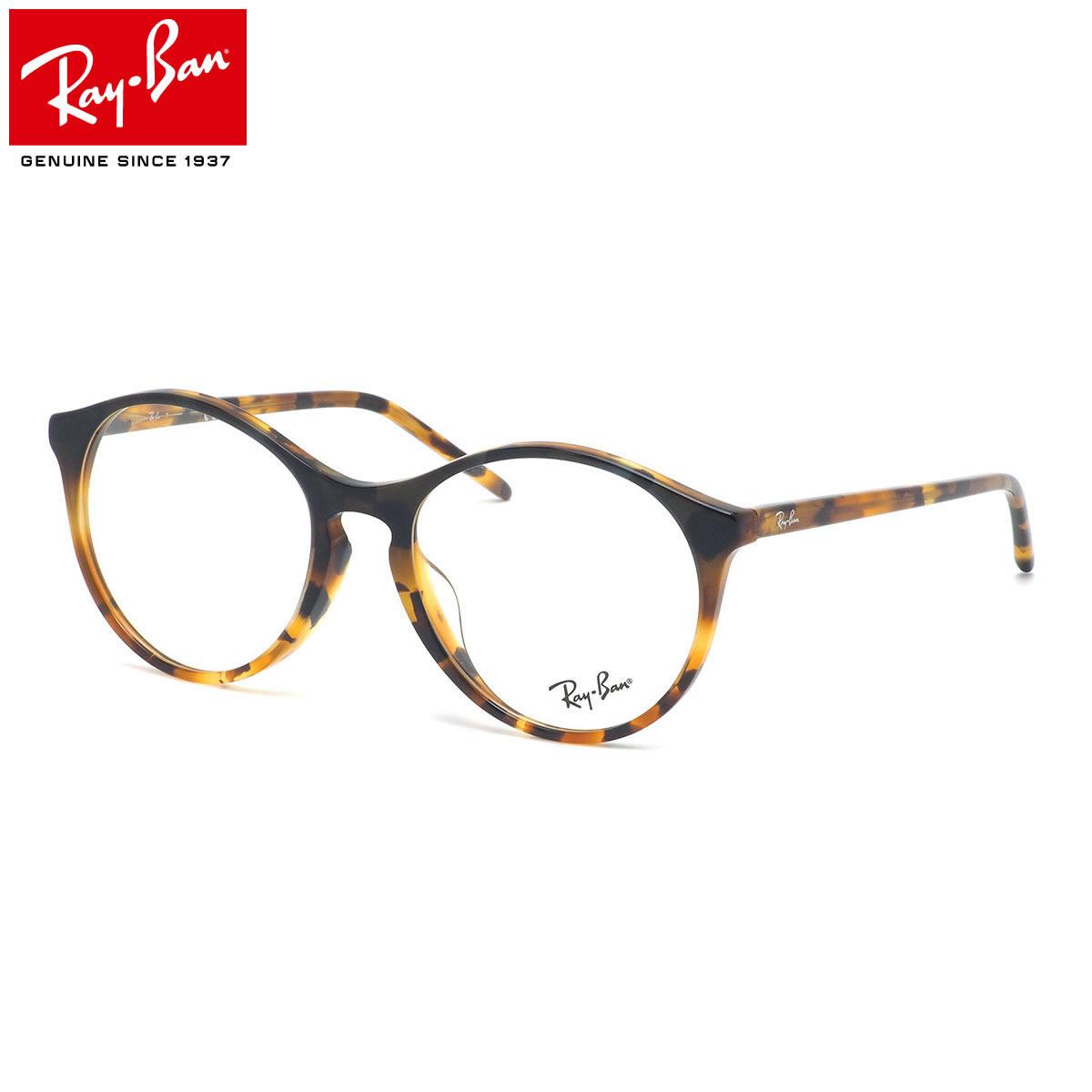 Ray-Ban レイバン メガネ RX5371F 5871 53サイズ フルフィット キーホールブリッジ ボストン クラシカル モダン おしゃれ メンズ レディース