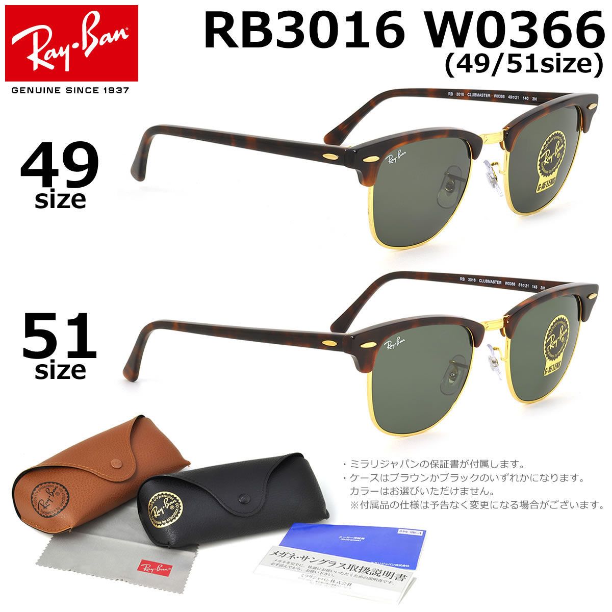 Ray-Ban Sunglasses RB3016 W0366 multiple sizes available CLUBMASTER GENUINE  NEW rayban ray ban