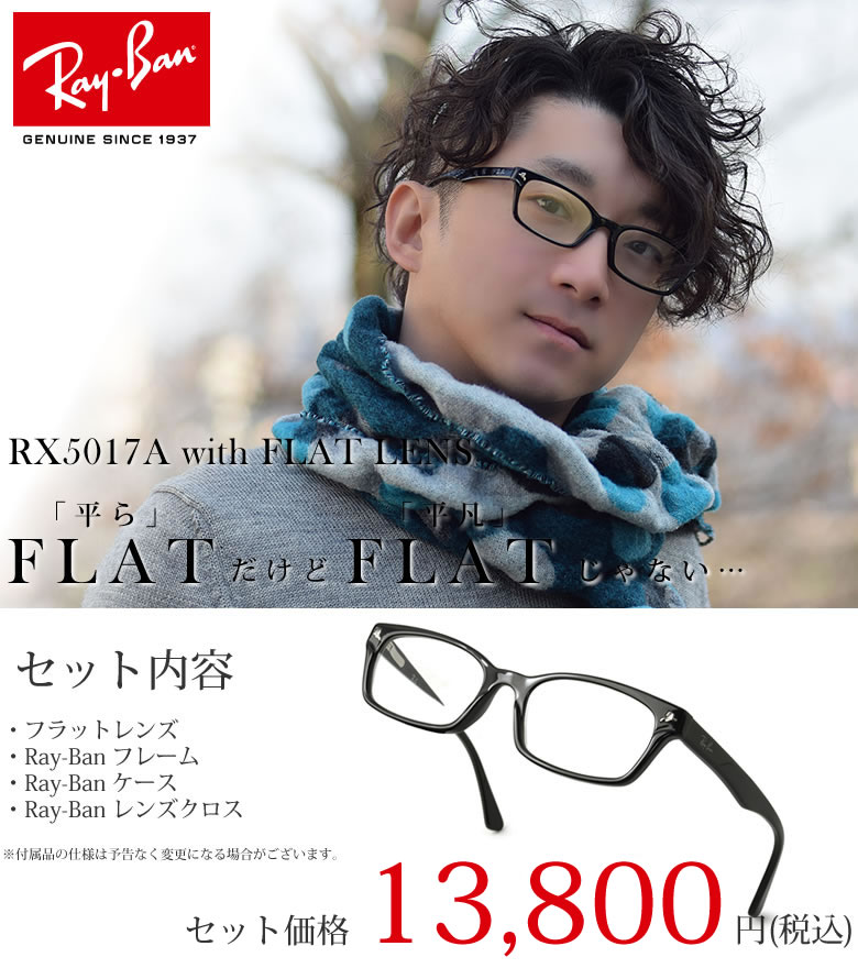 Ray-Ban RAYBAN FLAT LENS flat lens clear sunglasses plane mirror side mirror black edge spring hinge men gap Dis with the That's original Ray-Ban with flat lens Ray-Ban RX5017A 2000 52 size FLATLENS Date glasses Date glasses degree