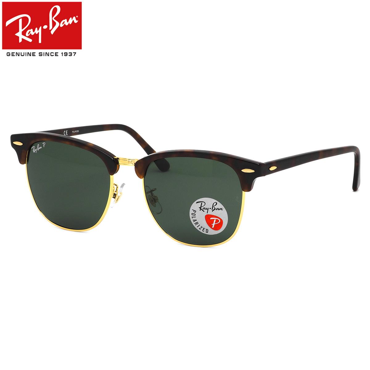 Ray-Ban レイバン サングラス RB3016F 990/58 55サイズ CLUBMASTER クラブマスター 99058 偏光レンズ 偏光サングラス フルフィット スクエア サーモントブロー レイバン RayBan メンズ レディース