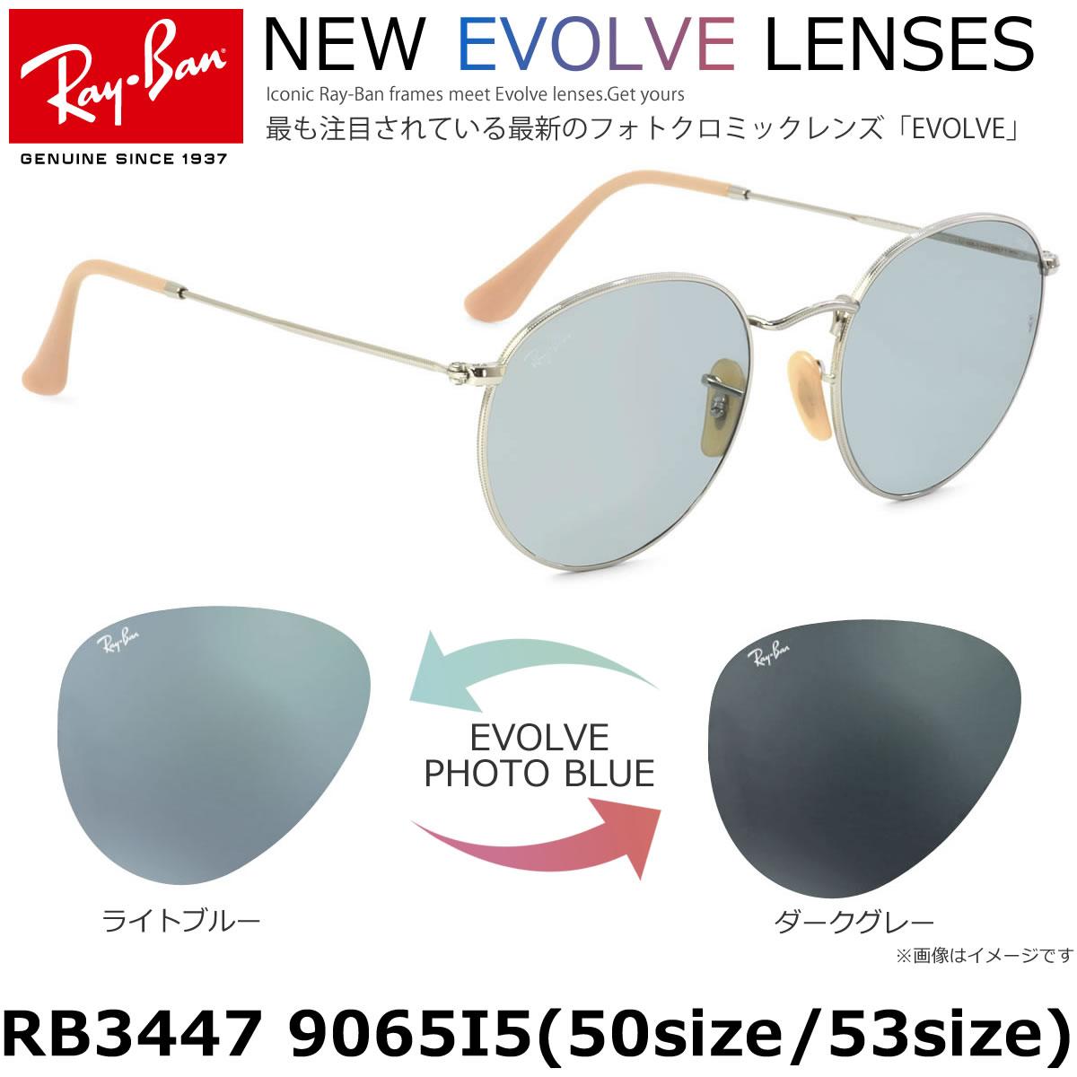 レイバン Ray-Ban サングラス RB3447 9065I5 50サイズ 53サイズ ROUND METAL ラウンド EVOLVE LENS エボルブ レンズ 調光レンズ レイバン RayBan メンズ レディース