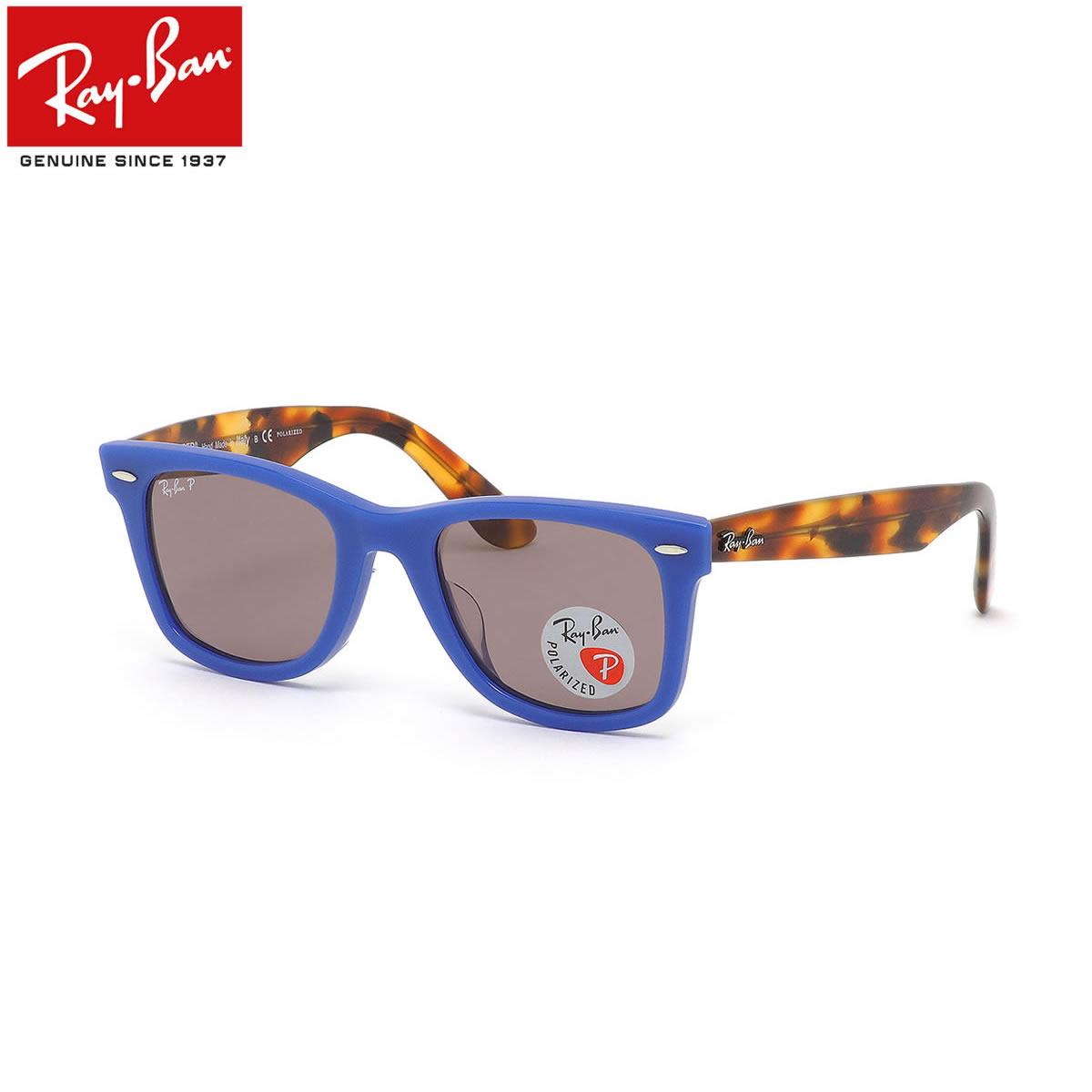 【10月30日からエントリーで全品ポイント20倍】Ray-Ban レイバン サングラスRB2140F 1241W0 52サイズ 54サイズオリジナルウェイファーラーBICOLOR フルフィット 偏光レンズ ポラライズドメンズ レディース