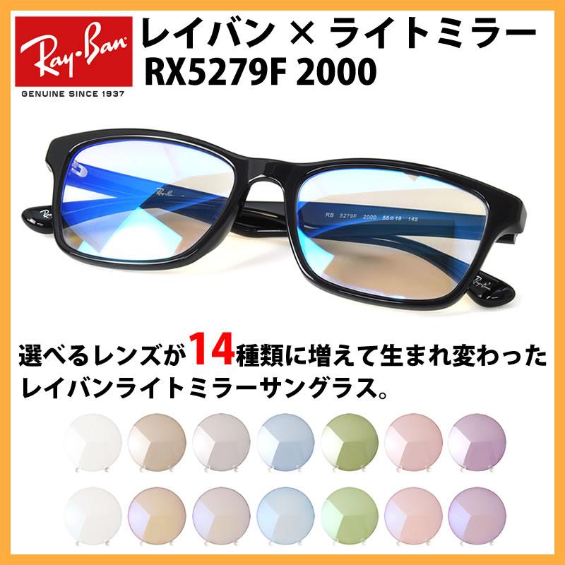 ほぼ全品ポイント15倍~最大34倍! That's オリジナル レイバン with ライトミラー サングラスセット Ray-Ban RX5279F 2000 Ray-Ban RayBan カラーミラー クリアミラー メガネ フレーム ブルーライトカット メンズ レディース [OS]