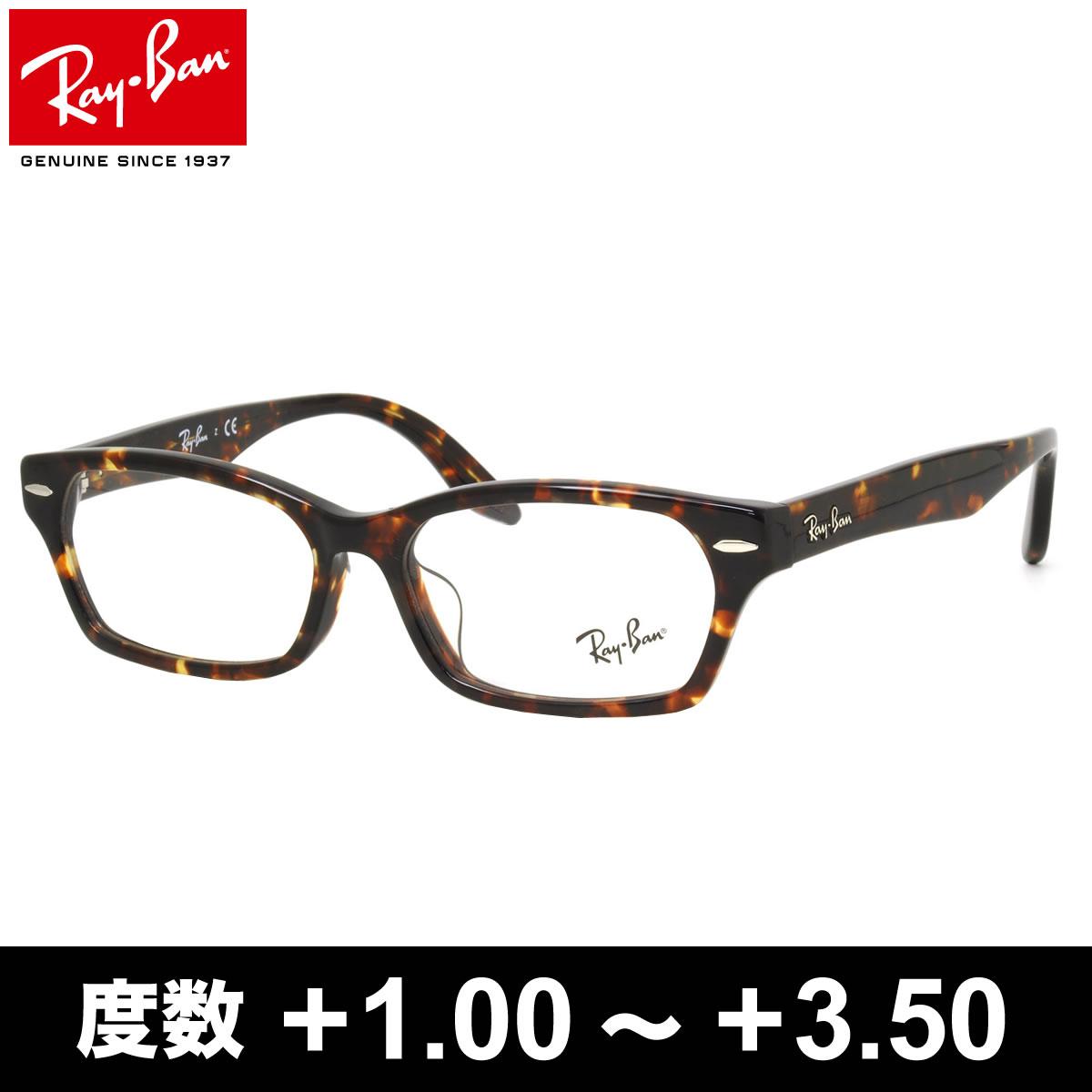ほぼ全品ポイント15倍~最大34倍 [OS] レイバン スマート老眼鏡 +1.00~+3.50 非球面 紫外線カットブルーライトカット Ray-Ban メガネフレーム RX5344D 2243 55サイズ レイバン RAYBAN リーディンググラス あす楽対応 敬老の日 プレゼント シニアグラス 父の日 母の日