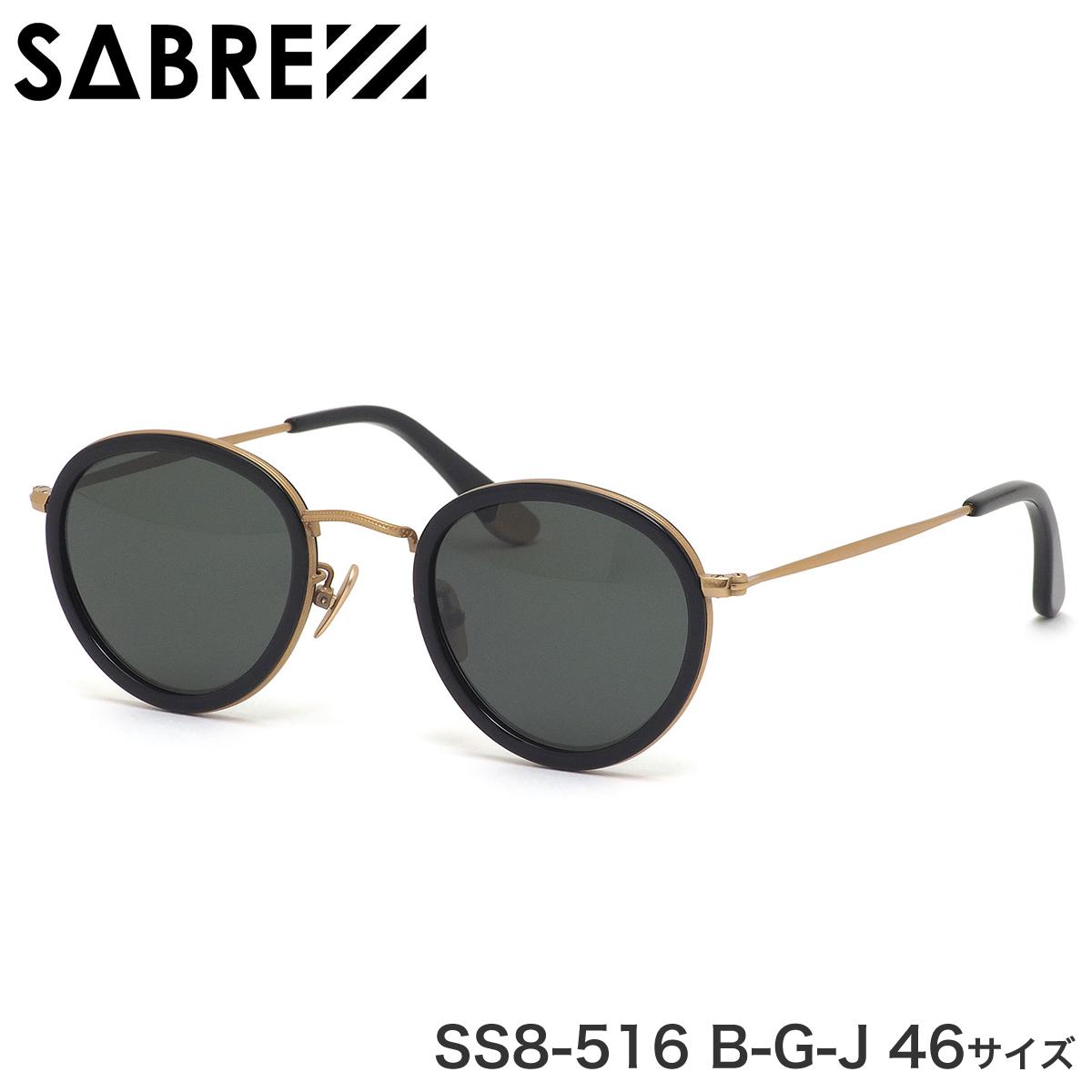 セイバー SABRE サングラス SS8-516 B-G-J 46サイズ メンズ レディース