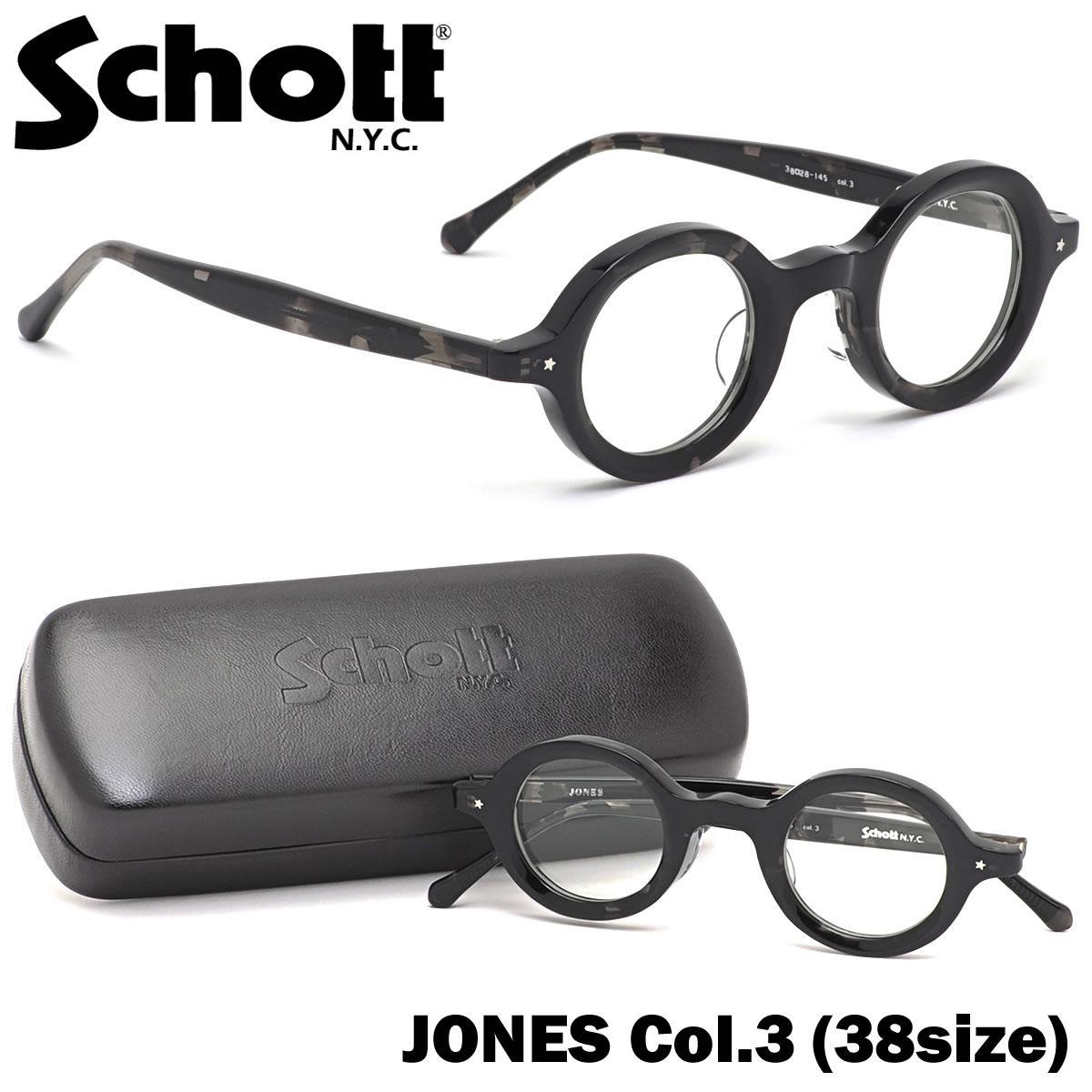 ポイント最大42倍!!お得なクーポンも !! ショット SCHOTT メガネ 伊達メガネセットJONES 3 38サイズJONES 日本製 UVカットクリアレンズ付ショット SCHOTT メンズ レディース