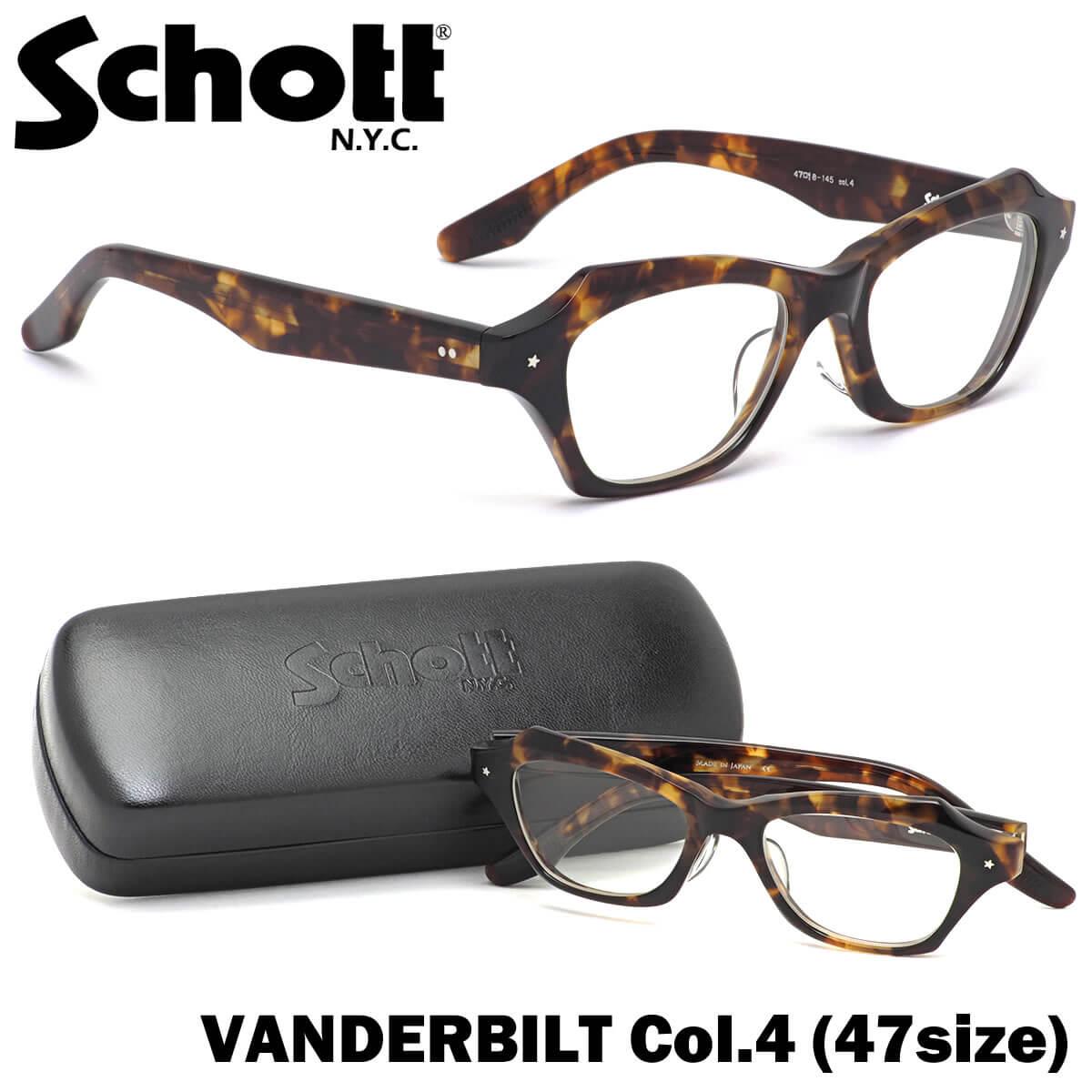 ショット SCHOTT メガネ 伊達メガネセット VANDERBILT 4 47サイズ VANDERBILT 日本製 UVカットクリアレンズ付 ショット SCHOTT メンズ レディース